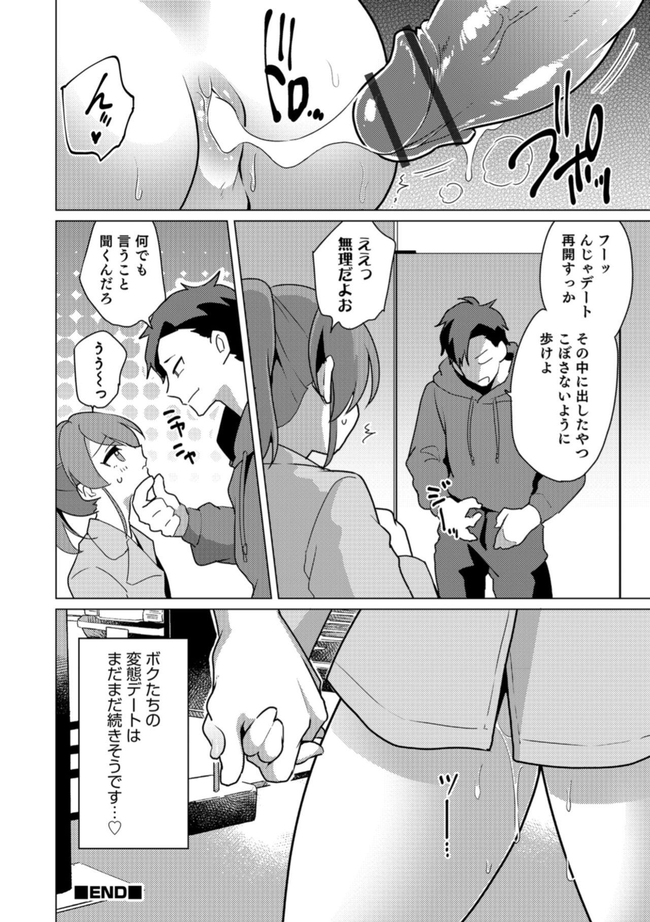 Otokonoko HELL'S GATE #03 133