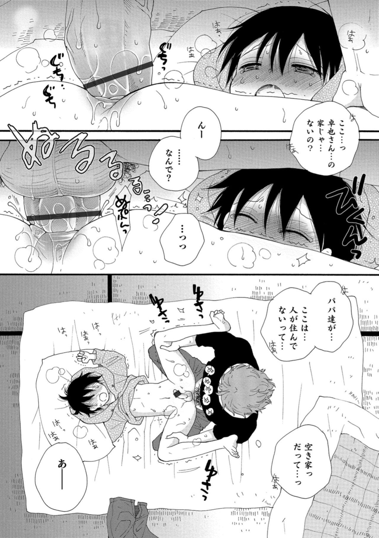 Otokonoko HELL'S GATE #03 147