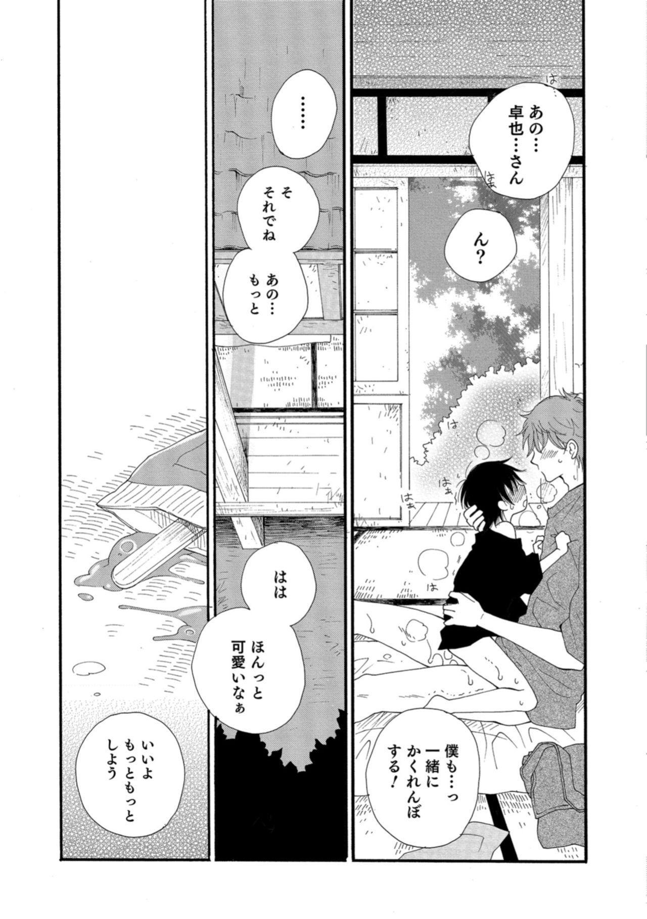 Otokonoko HELL'S GATE #03 152