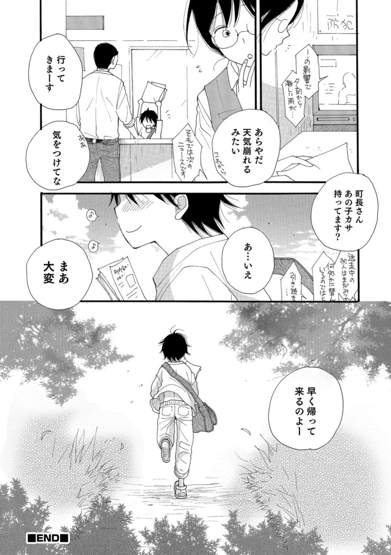 Otokonoko HELL'S GATE #03 153