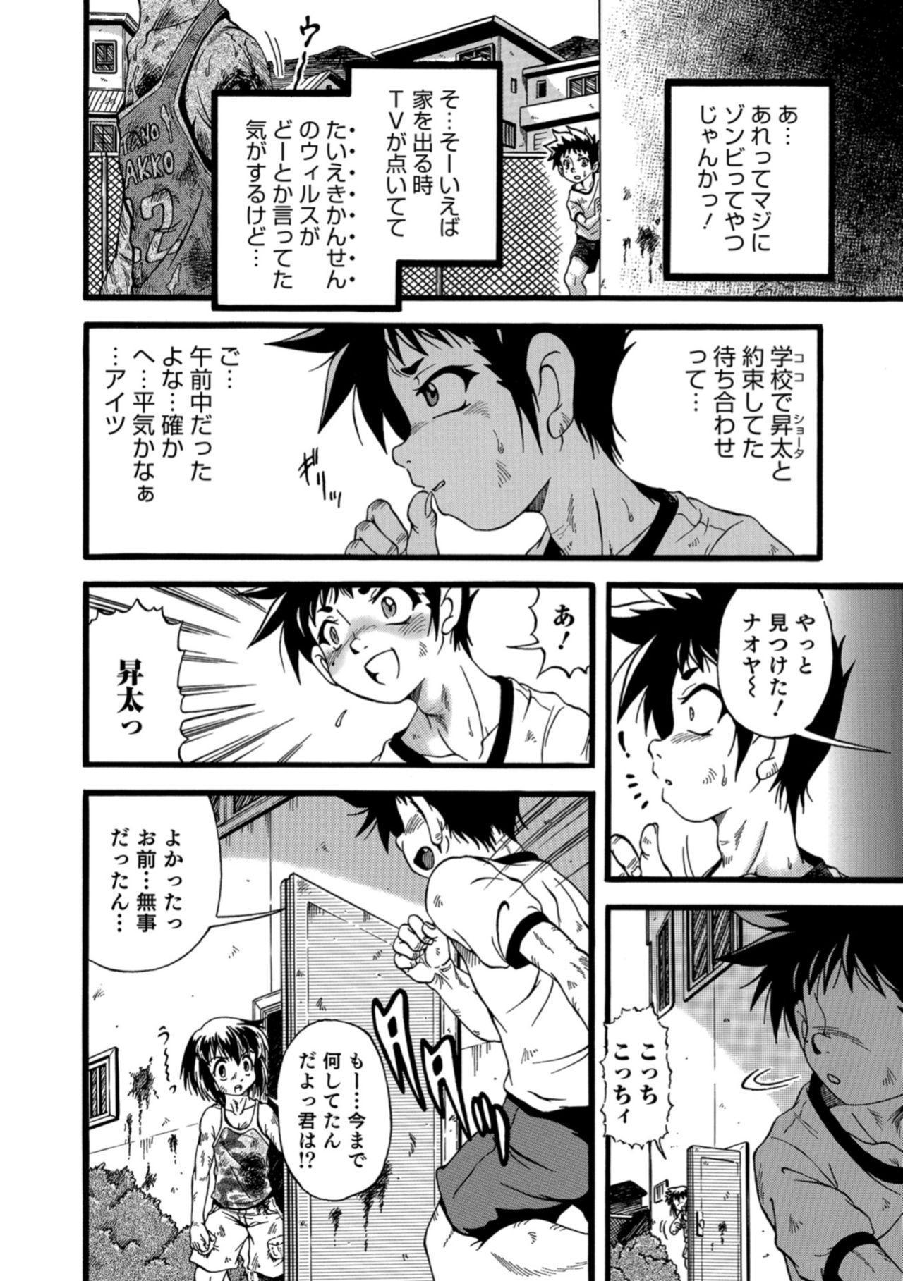 Otokonoko HELL'S GATE #03 155