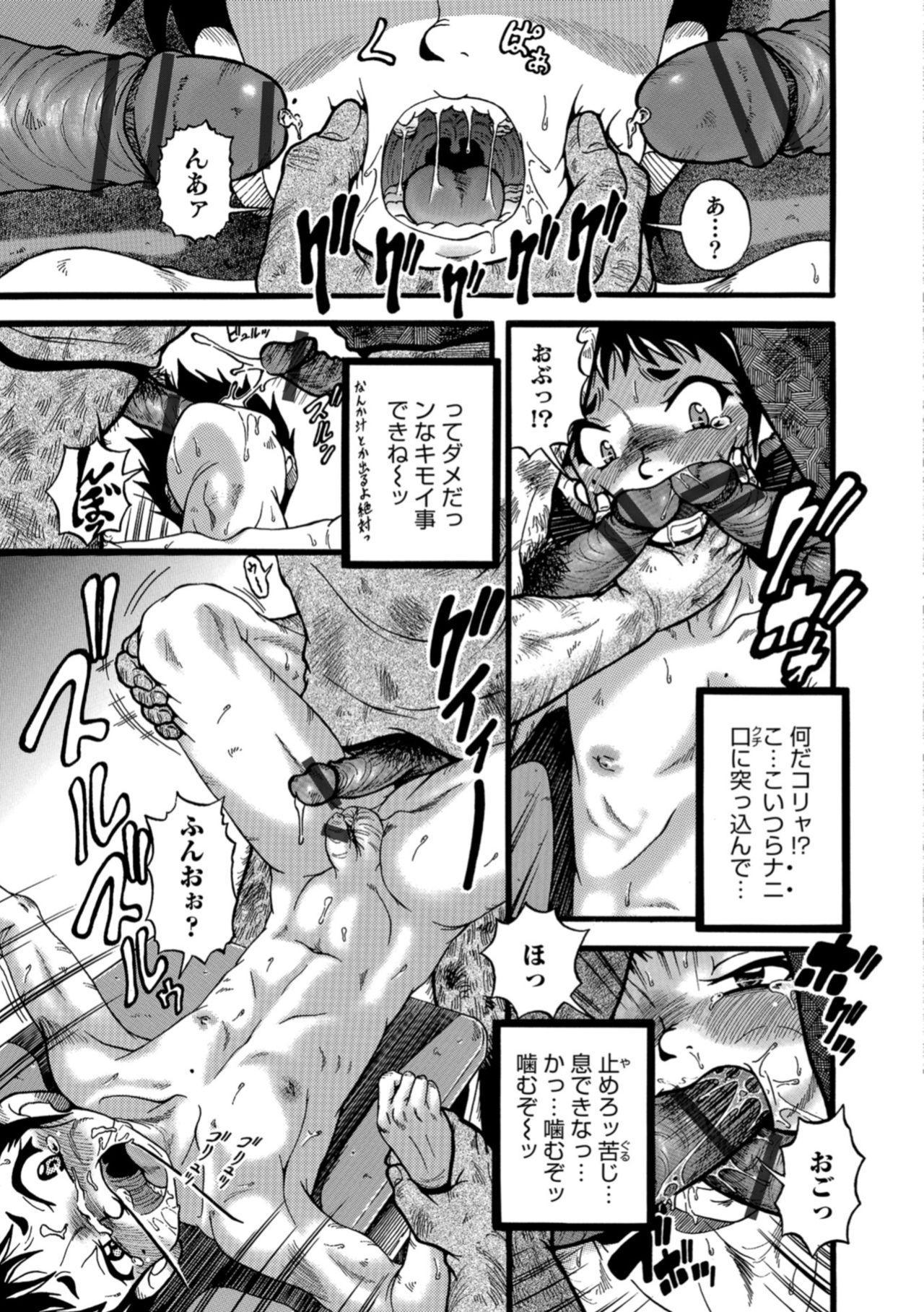 Otokonoko HELL'S GATE #03 158