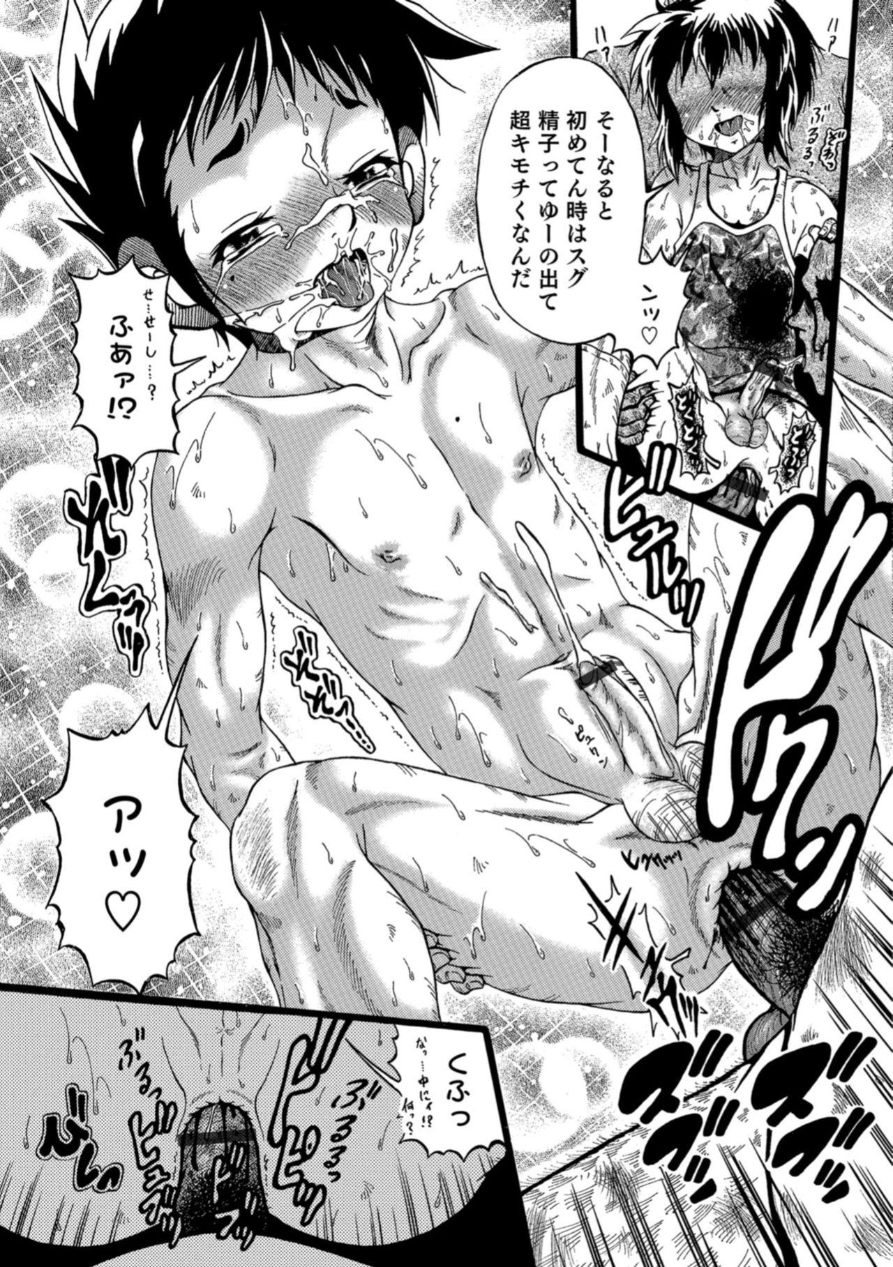 Otokonoko HELL'S GATE #03 162