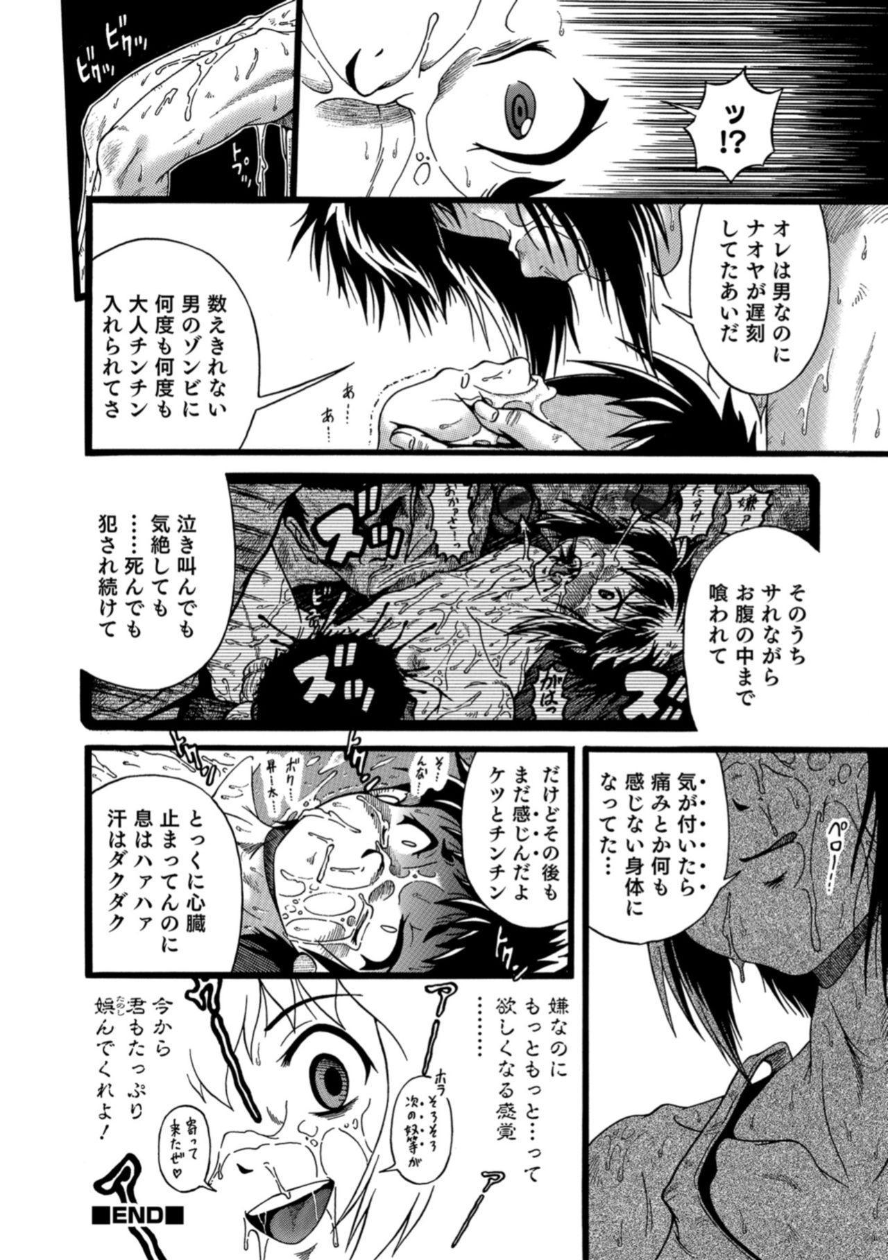 Otokonoko HELL'S GATE #03 165