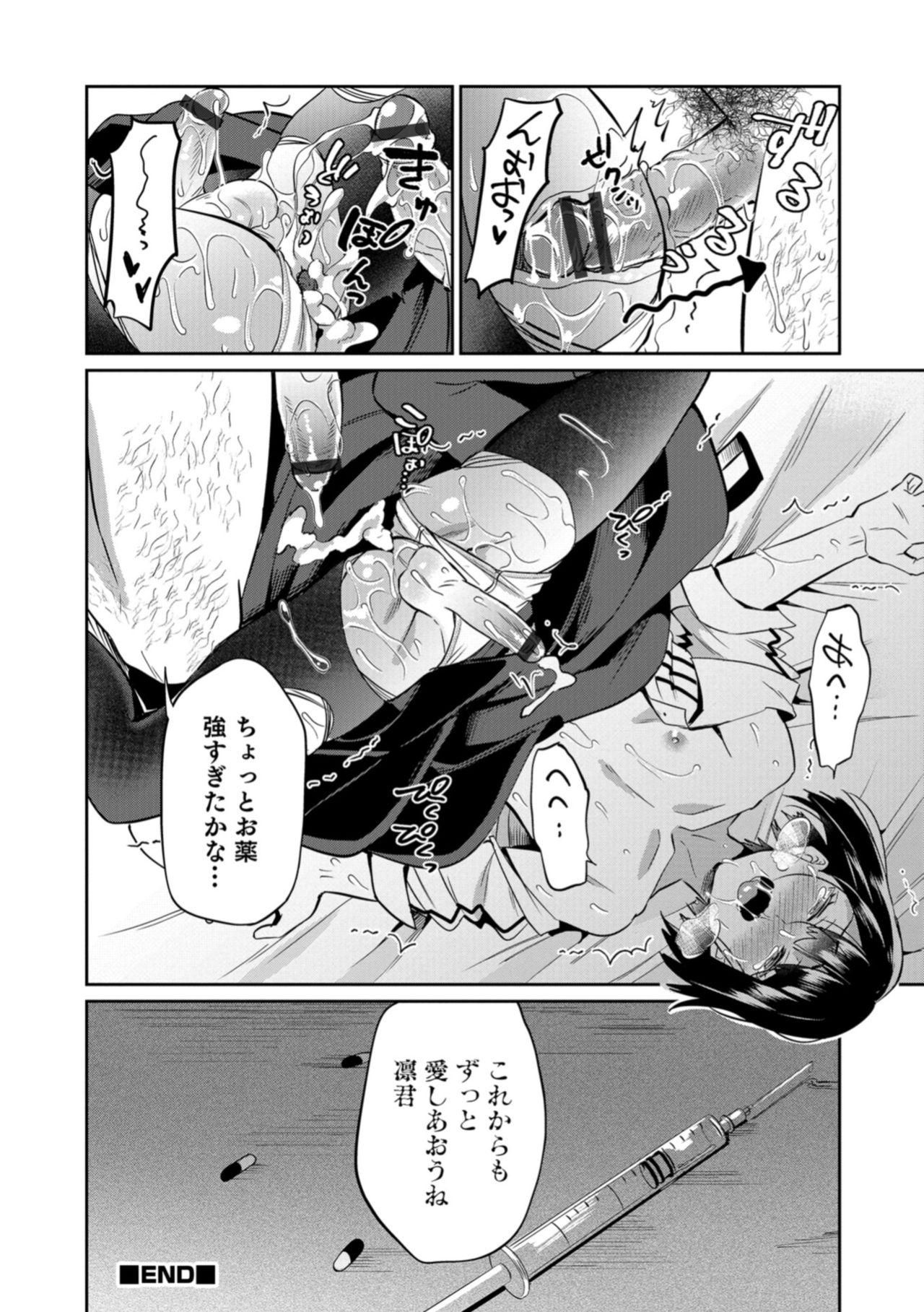 Otokonoko HELL'S GATE #03 19