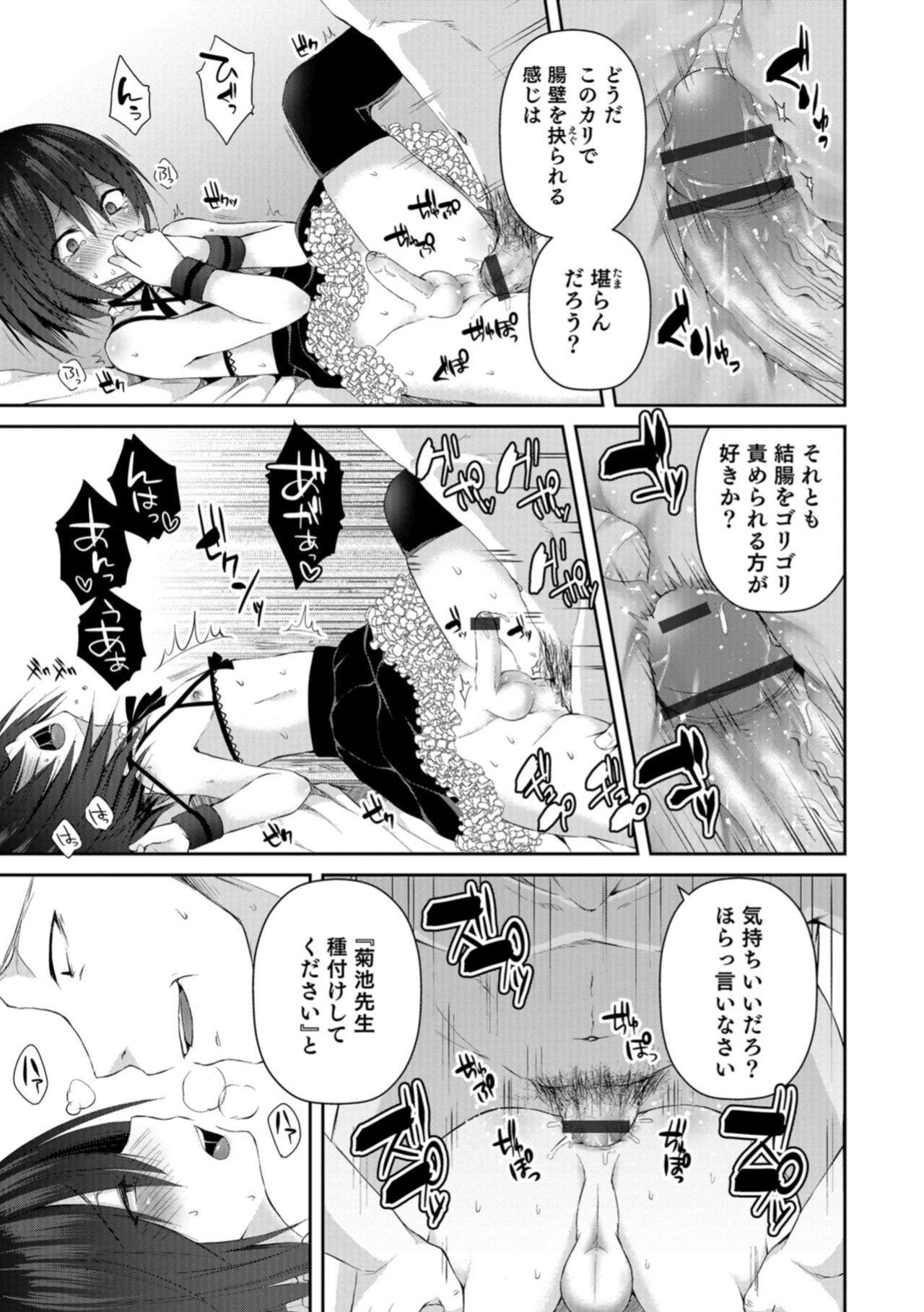 Otokonoko HELL'S GATE #03 32