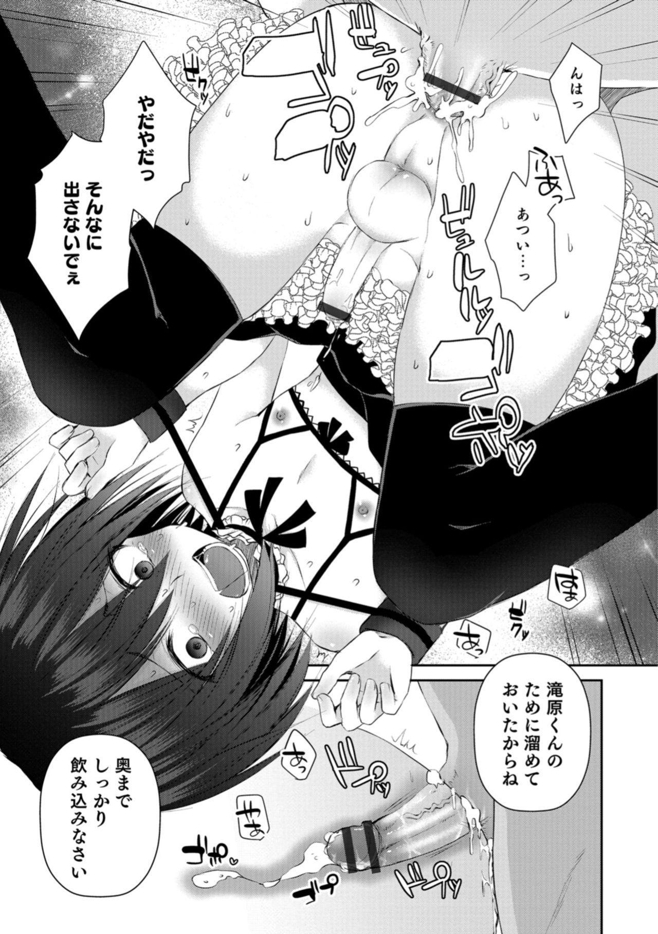 Otokonoko HELL'S GATE #03 34