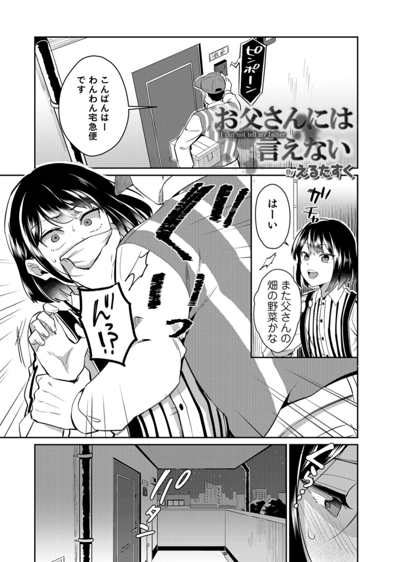 Otokonoko HELL'S GATE #03 4