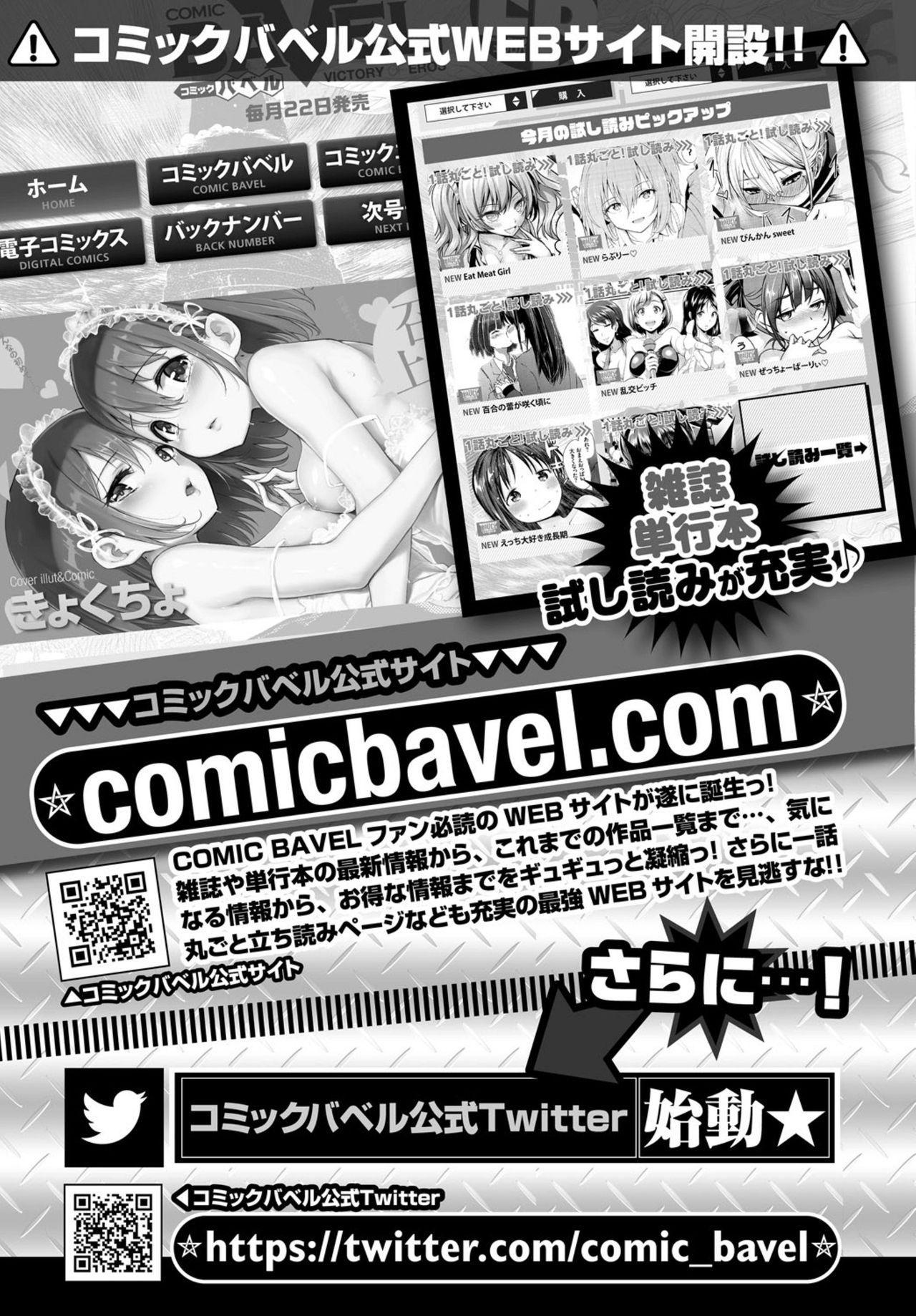 COMIC BAVEL 2019-03 370