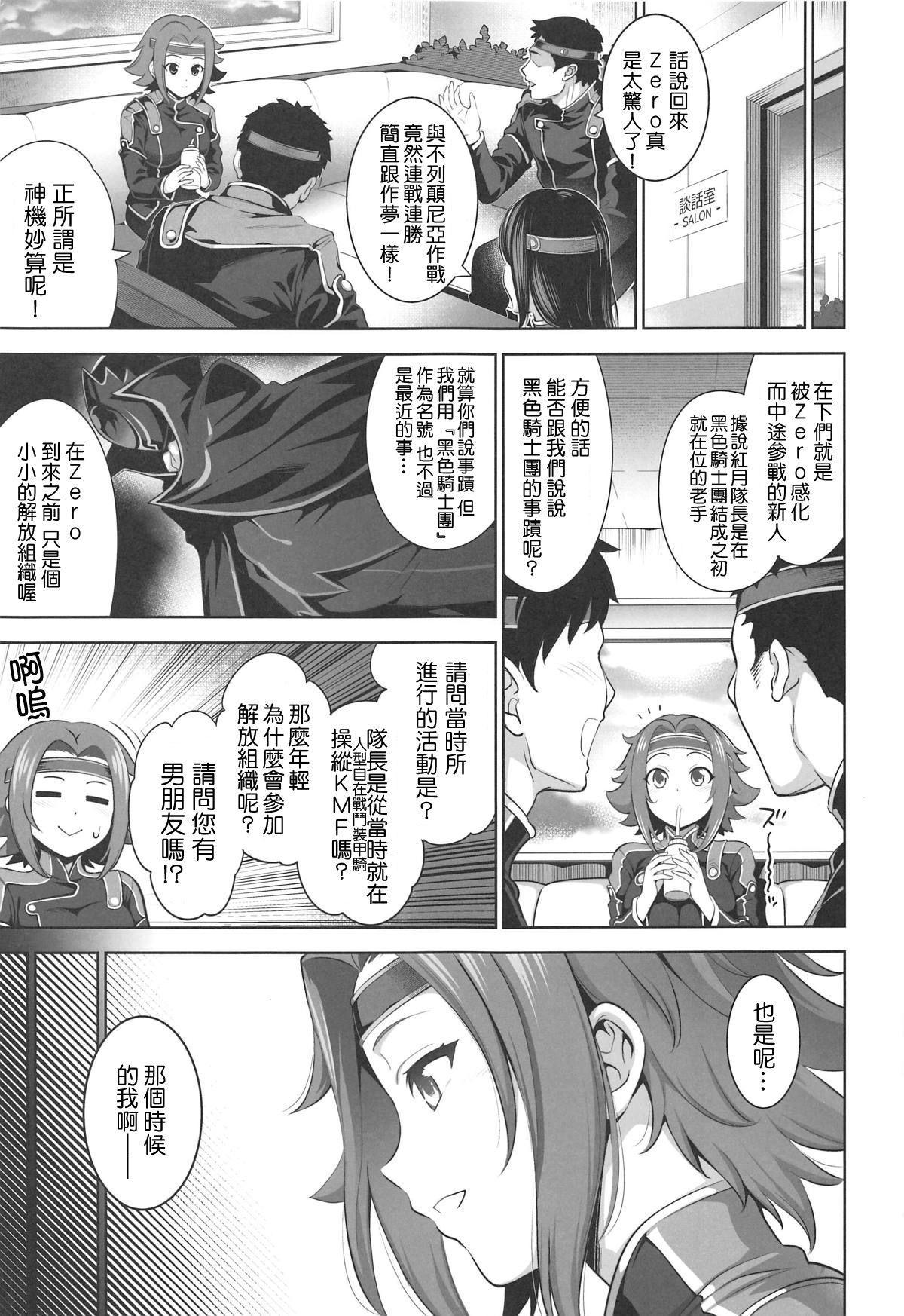 Karen ni Chiru 3