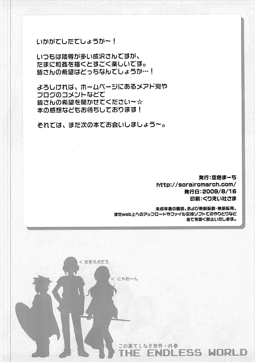 Inumimi Oujo no, Wafu Wafu Hatsujouki. 16