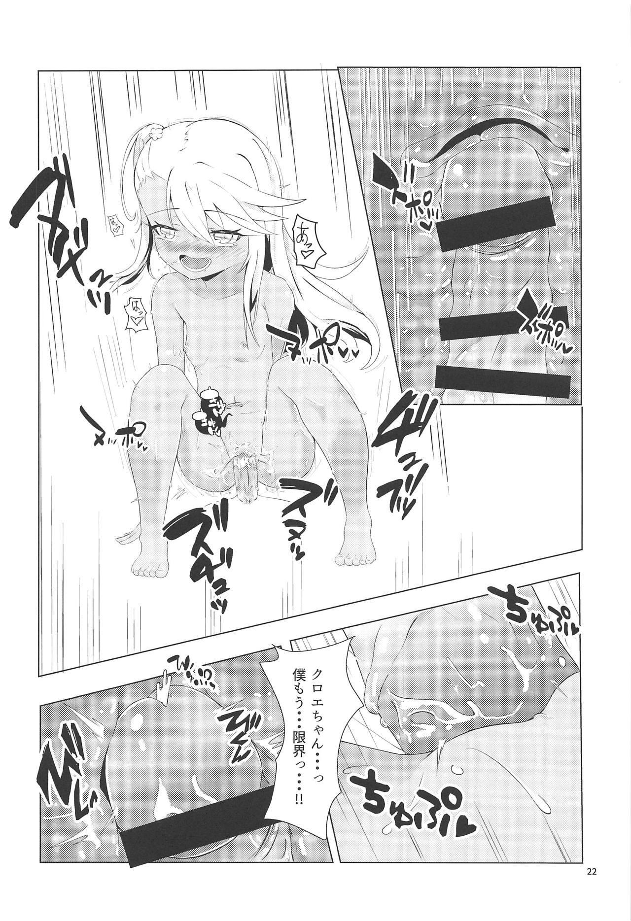 Chaldea de Orusuban Shiteiru Kuro ga Maryoku Kyoukyuu Suru Hon 20