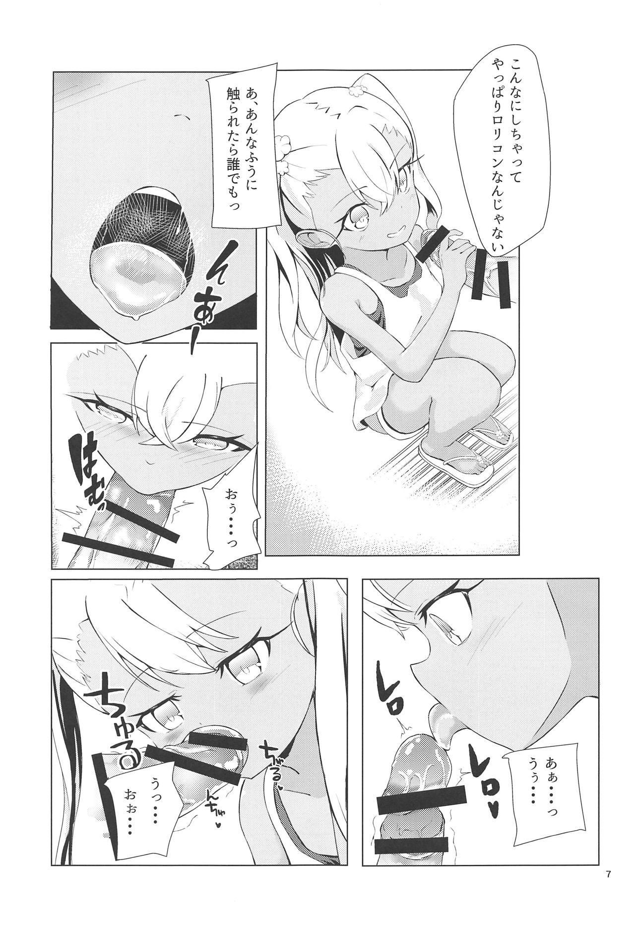 Chaldea de Orusuban Shiteiru Kuro ga Maryoku Kyoukyuu Suru Hon 5