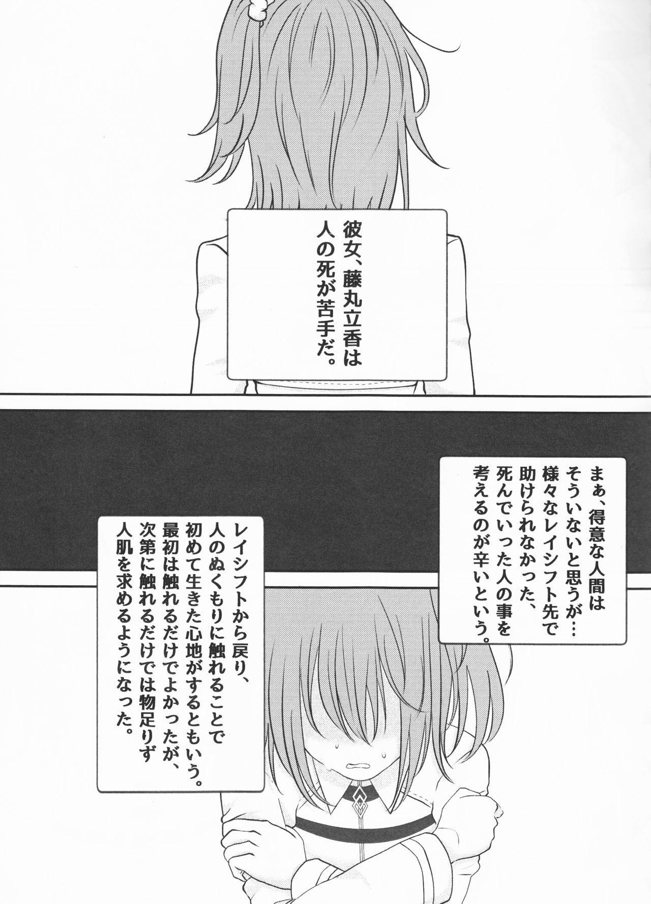 Master wa Attakai no ga Suki 5