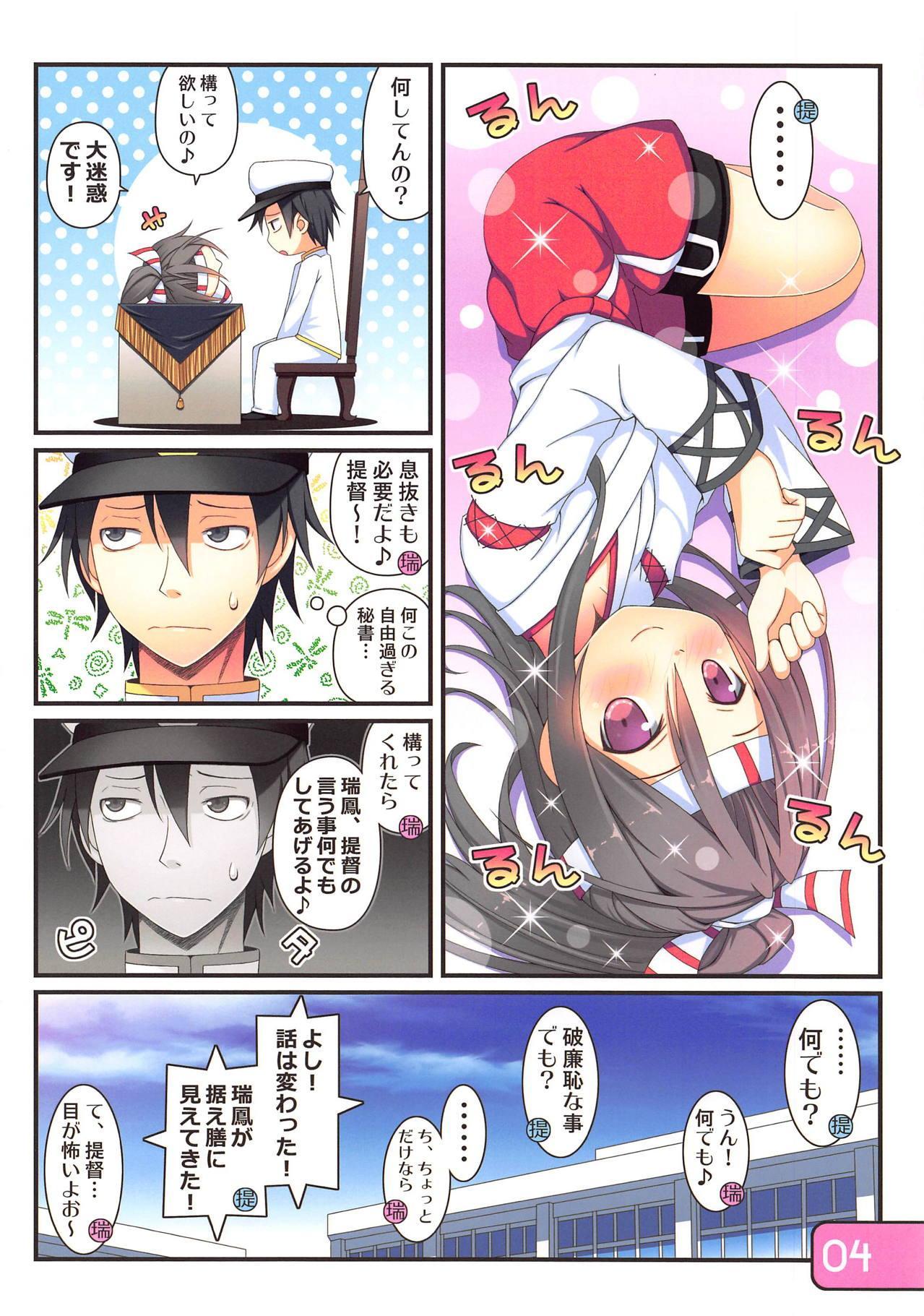 IRIS24 Teitoku no Iu Koto Zenbu Shite Ageru! 3