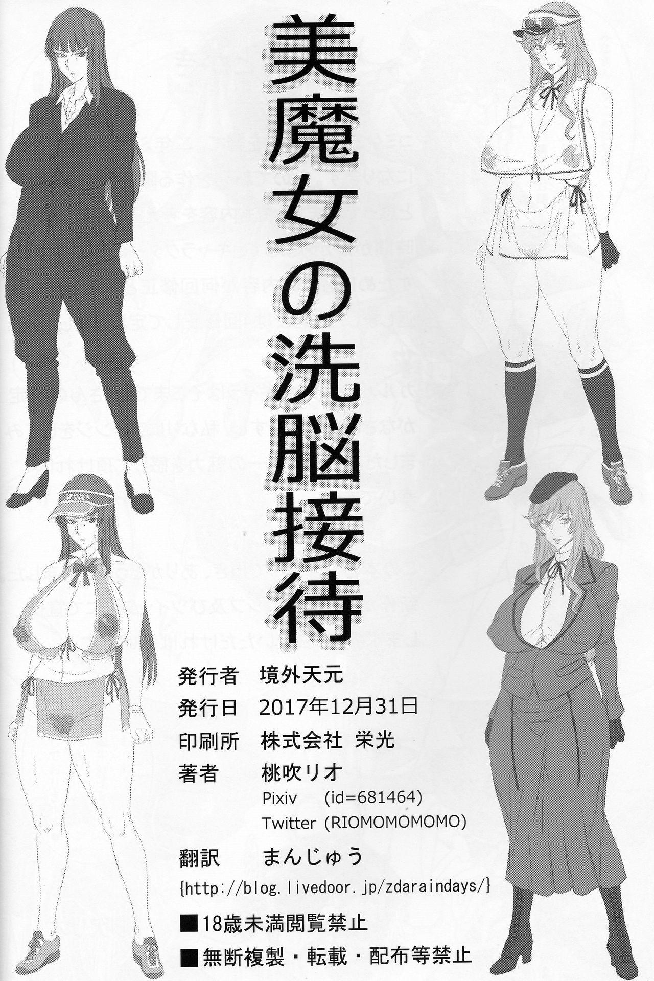Bimajo no Sennou Settai 24