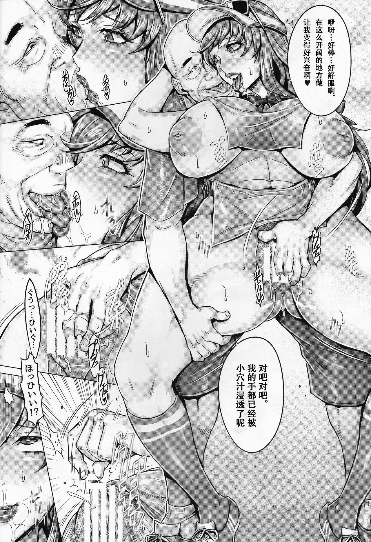 Bimajo no Sennou Settai 8