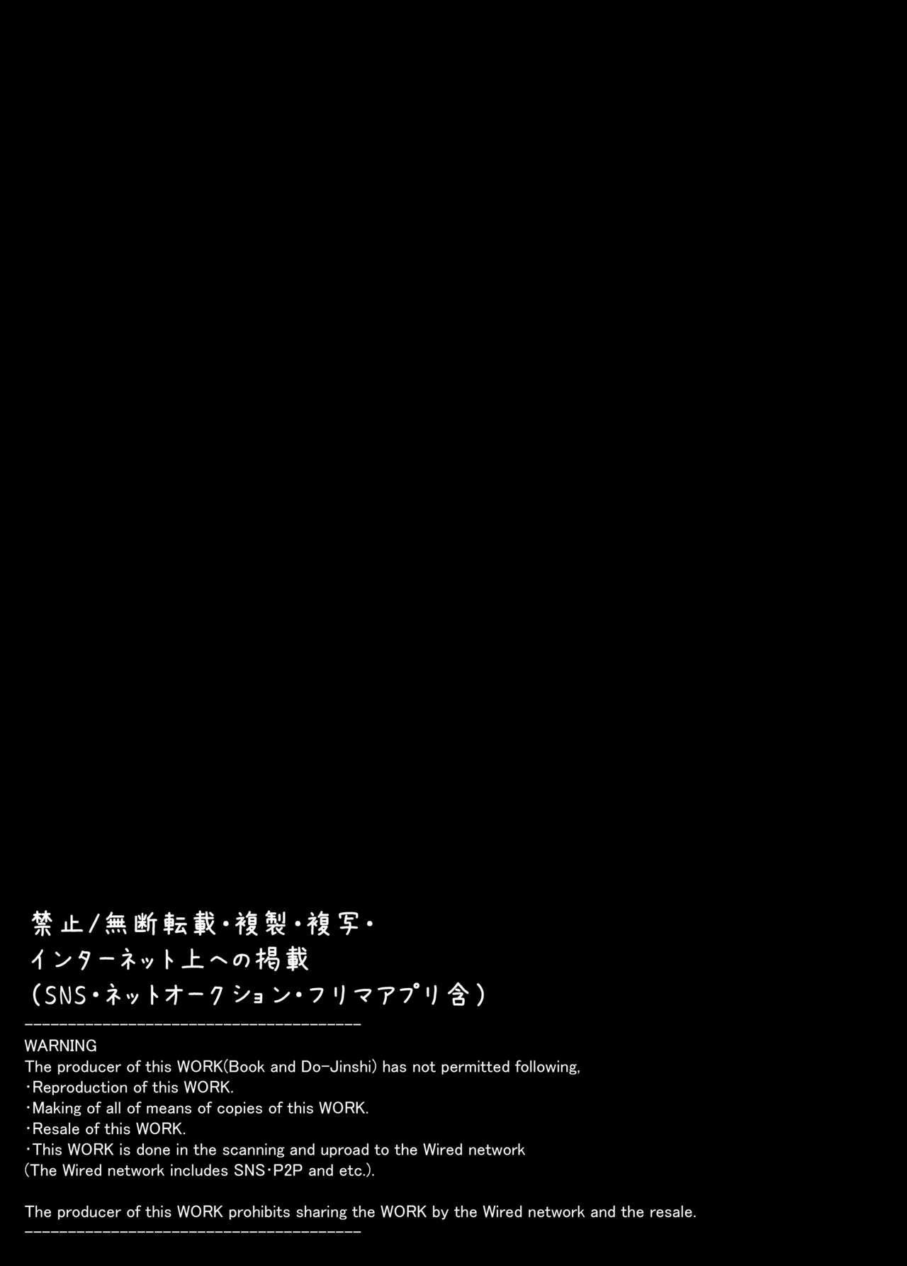 Kaikan Mesu Ochi 1