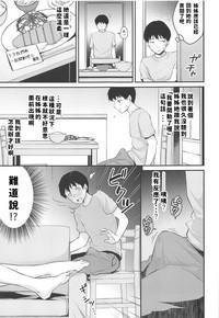 Nitta-san no Iru Ie 5