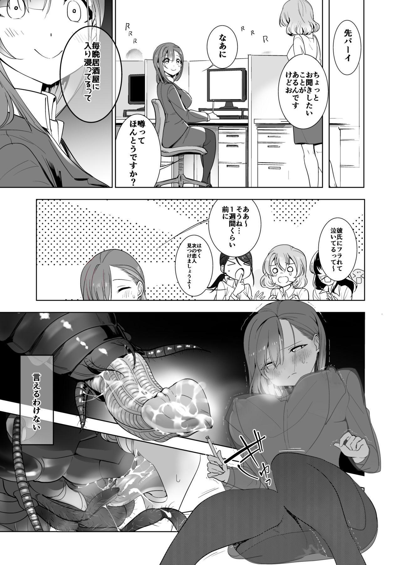 Izakaya no Aiseki 10
