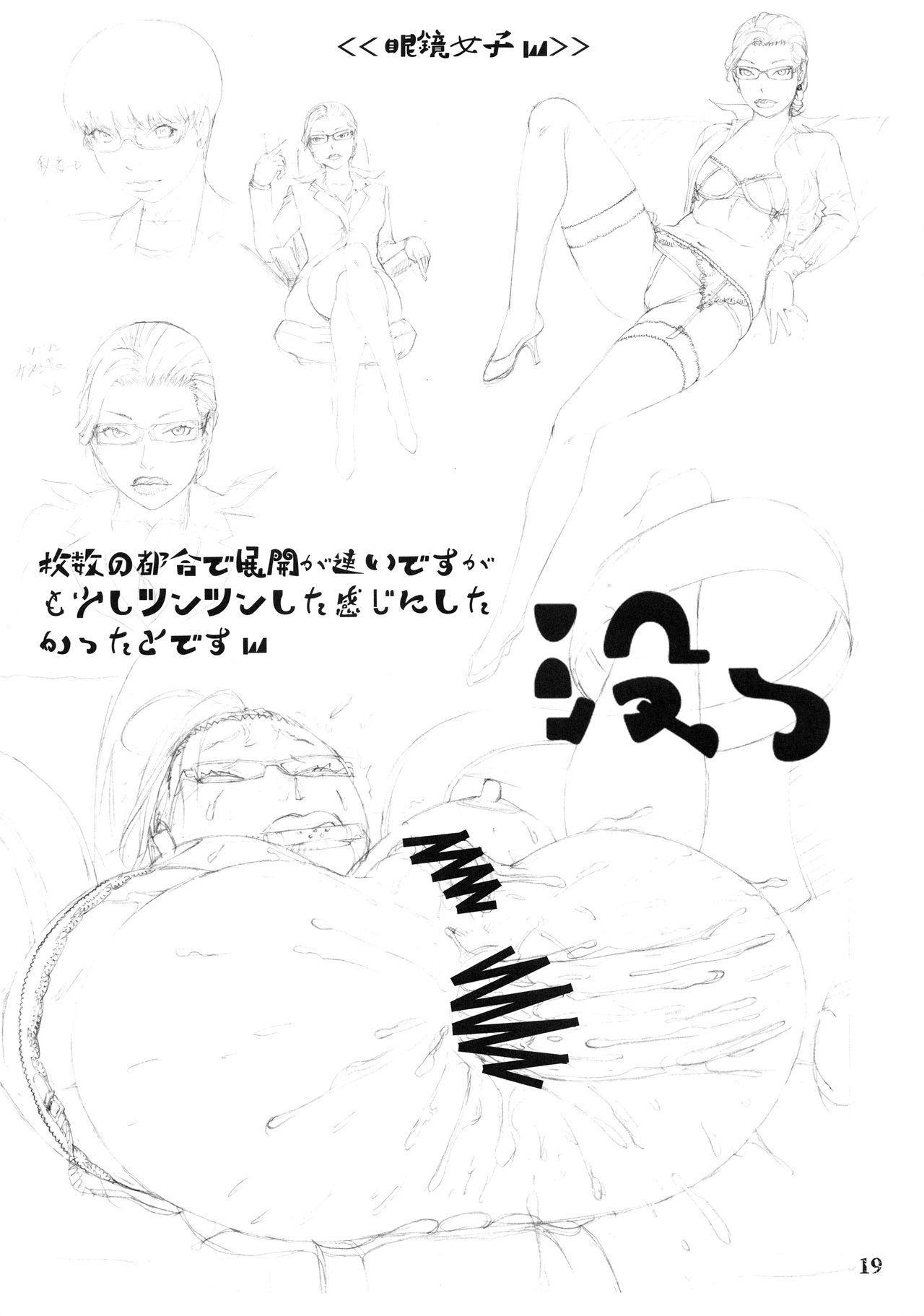Otona no Omochaya-san no HT Settai Ima Koko 17