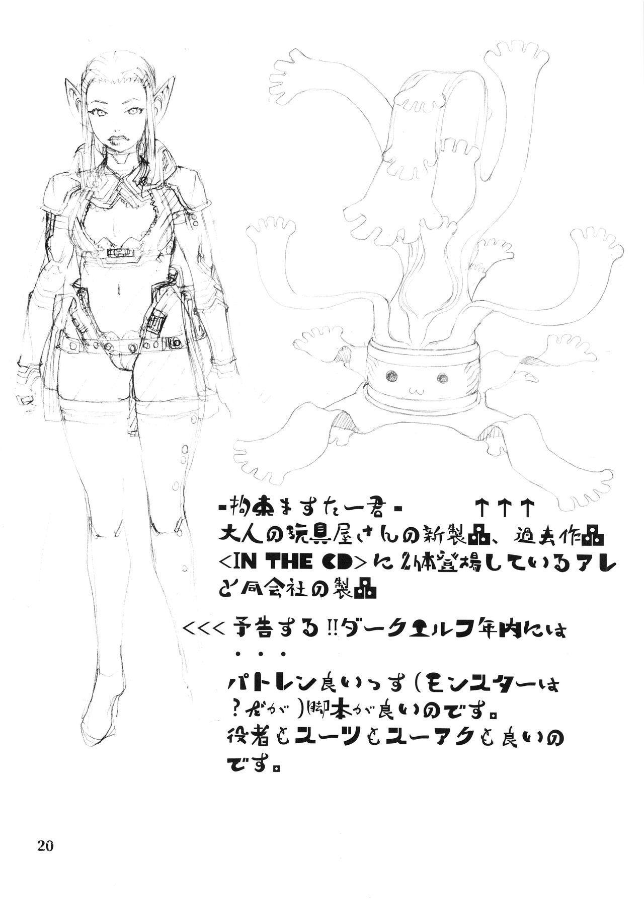 Otona no Omochaya-san no HT Settai Ima Koko 18