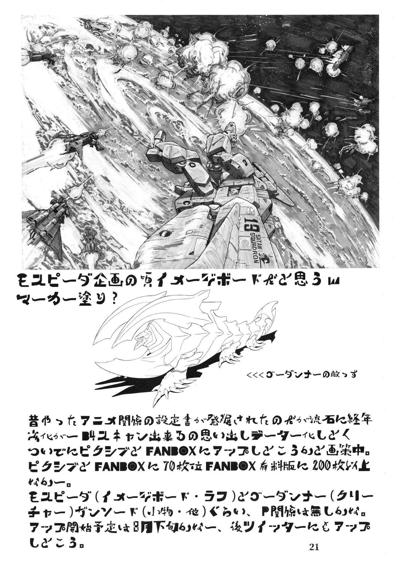 Otona no Omochaya-san no HT Settai Ima Koko 19