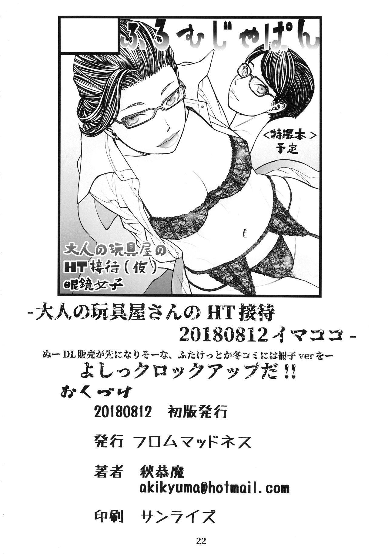 Otona no Omochaya-san no HT Settai Ima Koko 20
