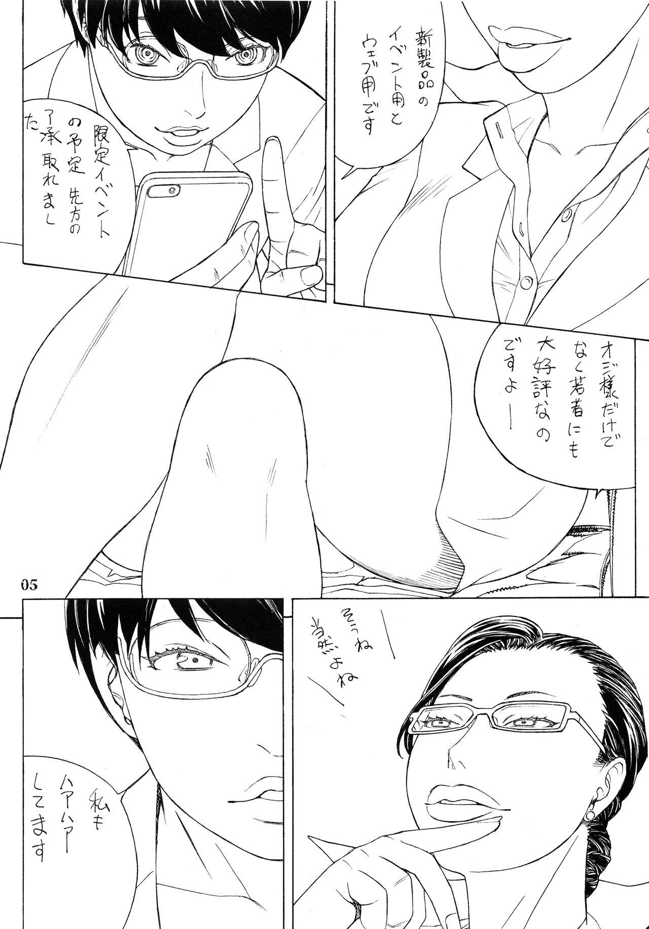 Otona no Omochaya-san no HT Settai Ima Koko 3