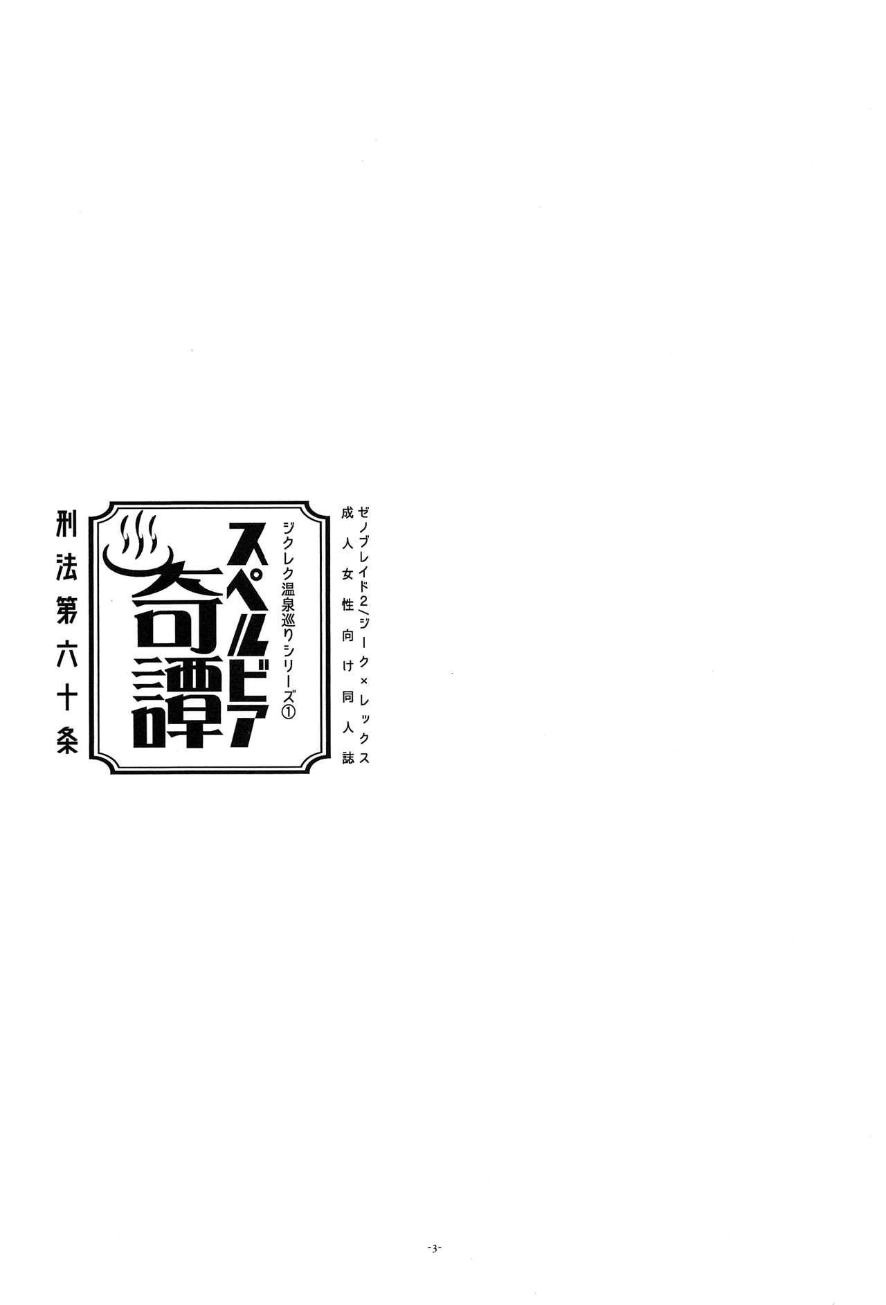 Jikureko Onsen Tour Series 1 2