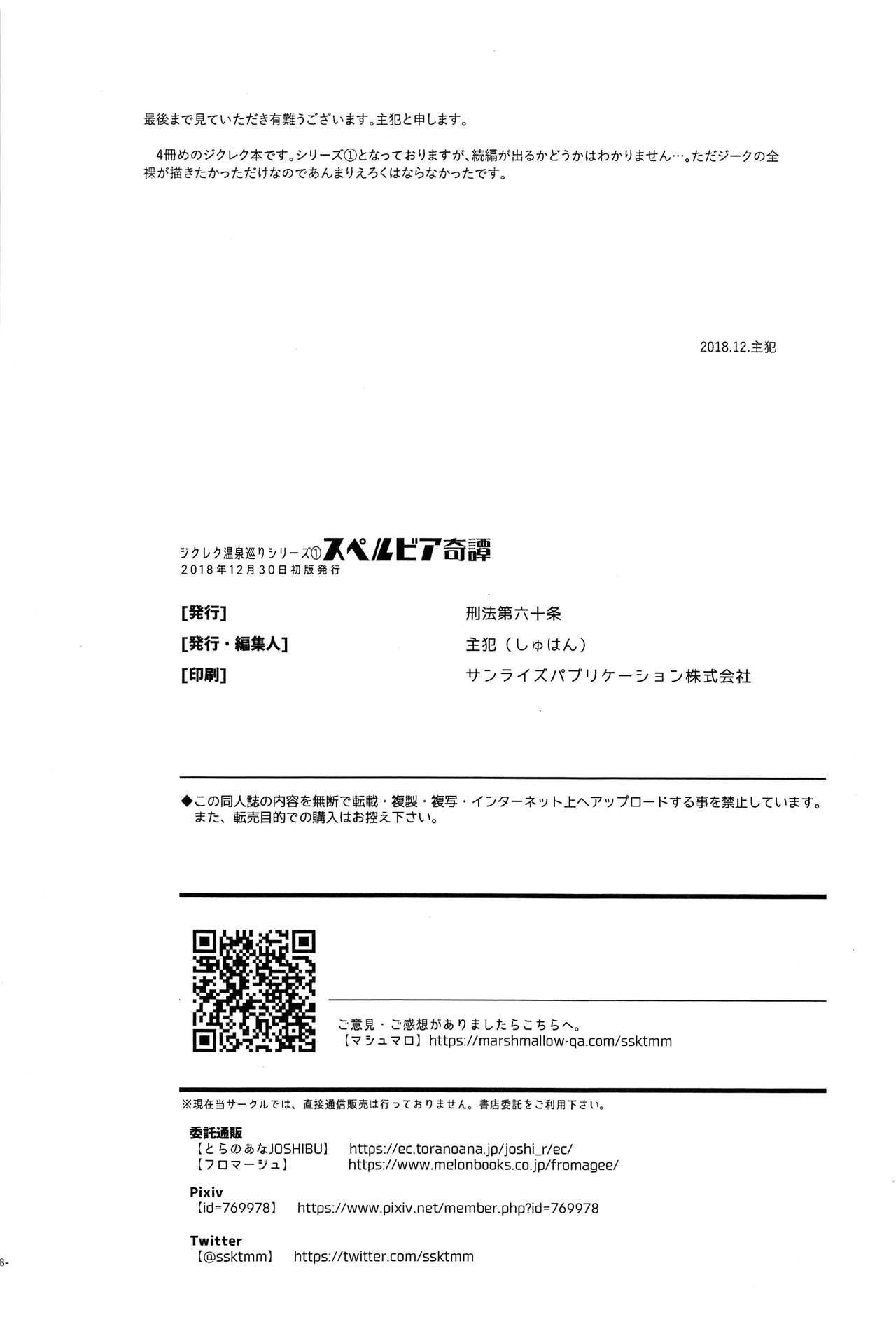 Jikureko Onsen Tour Series 1 37