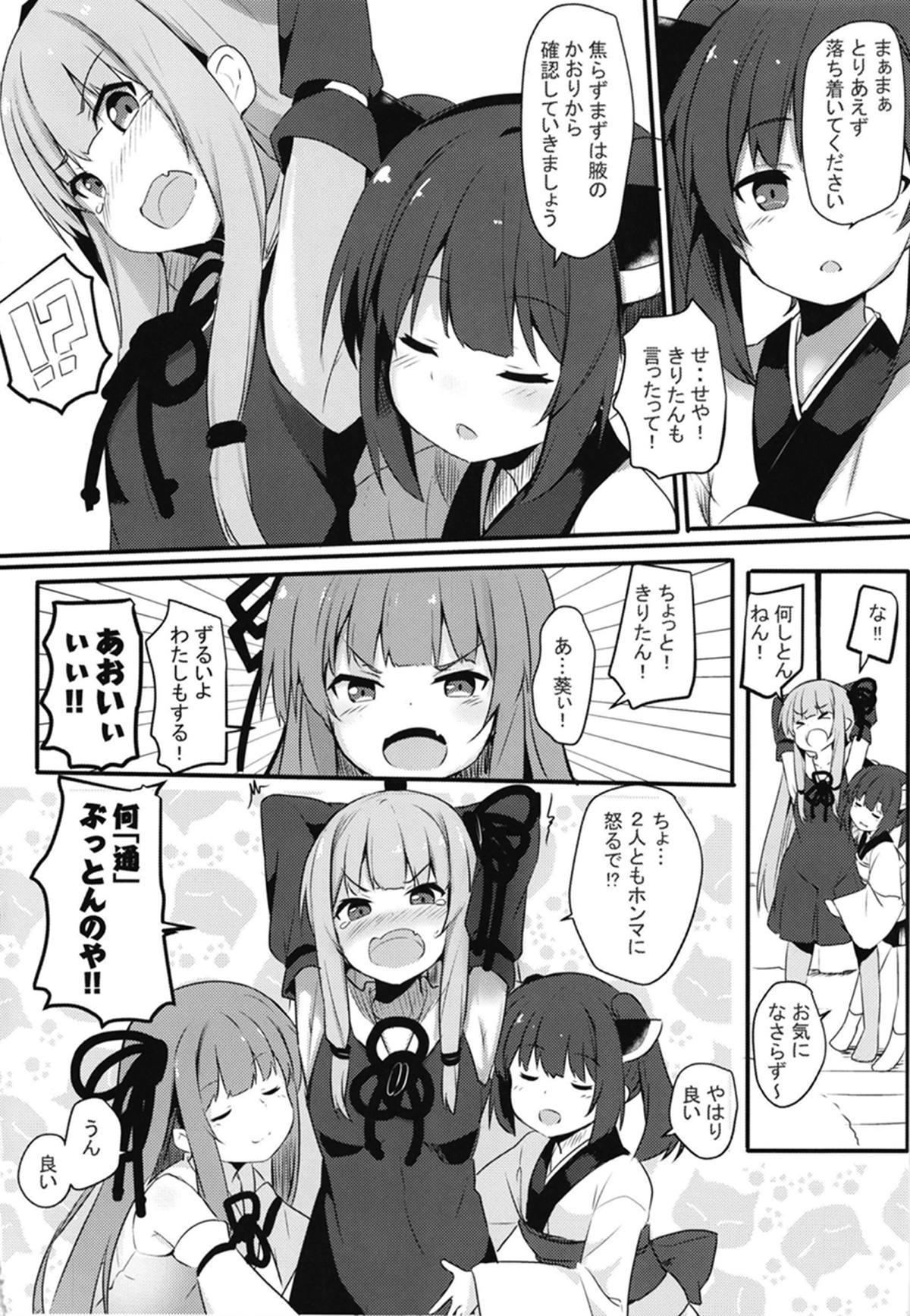 Akane-chan Hinpyoukai 2
