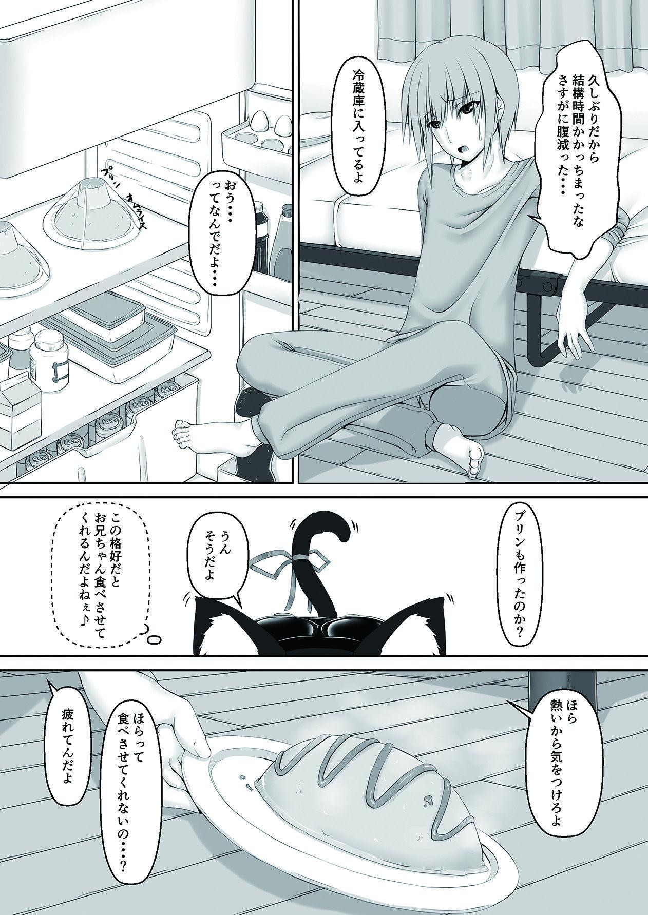 Kuroneko Choco Ice 3 7