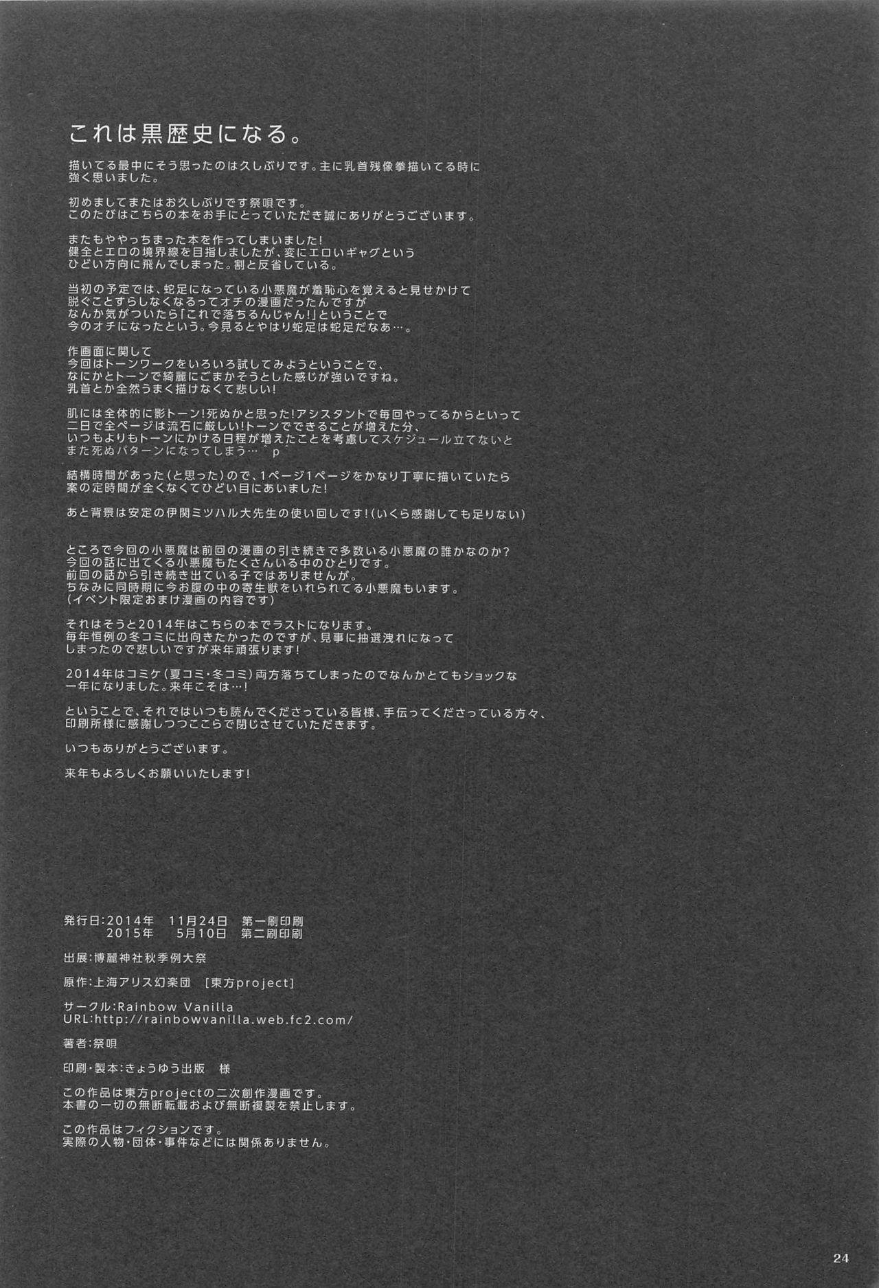 Shifuku no Great Beautiful Koappai 21