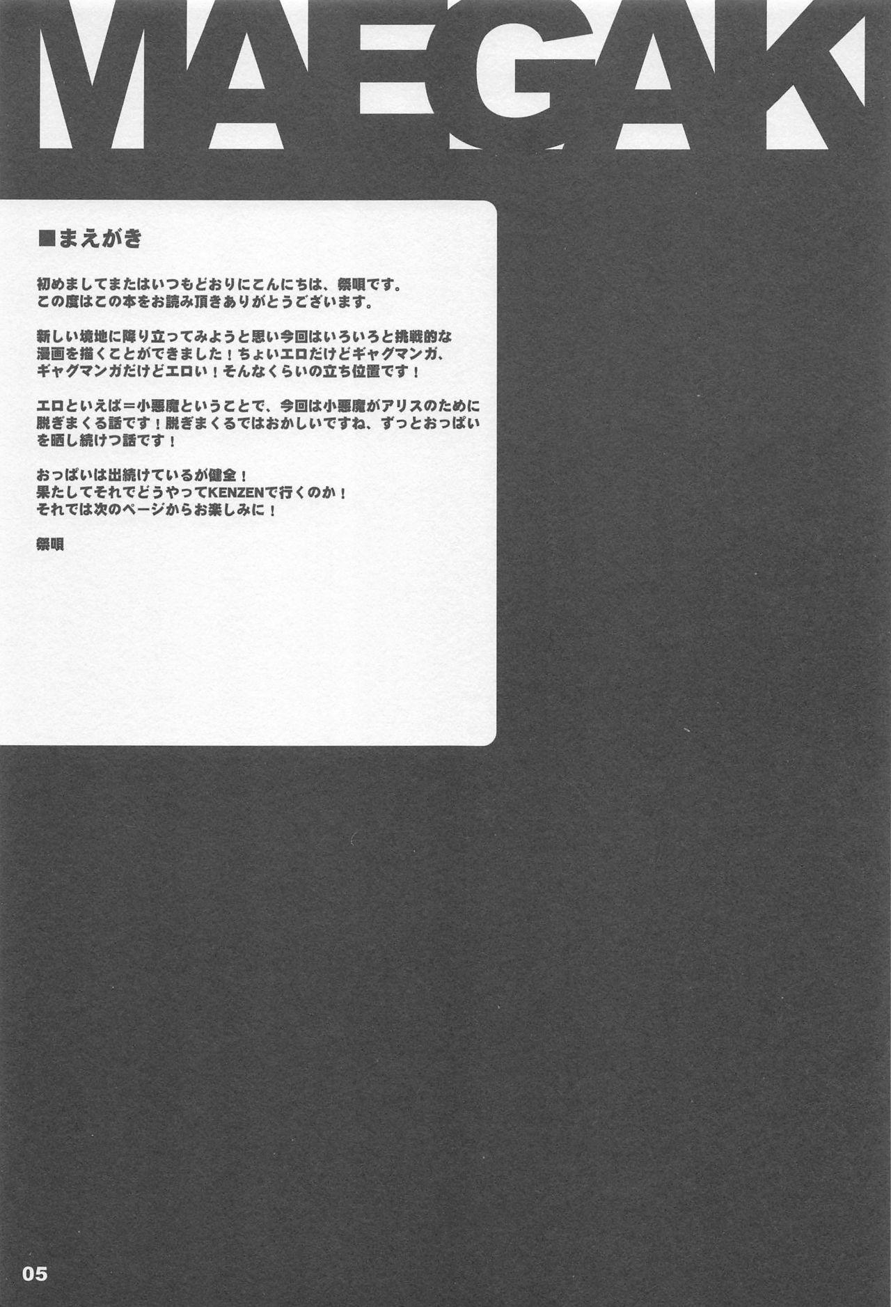 Shifuku no Great Beautiful Koappai 3