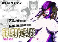 Chijoku! Akumatouge no Kaijin Shoukan 2