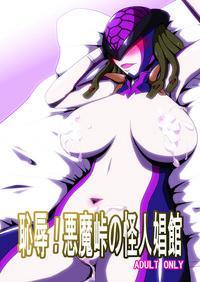 Chijoku! Akumatouge no Kaijin Shoukan 3