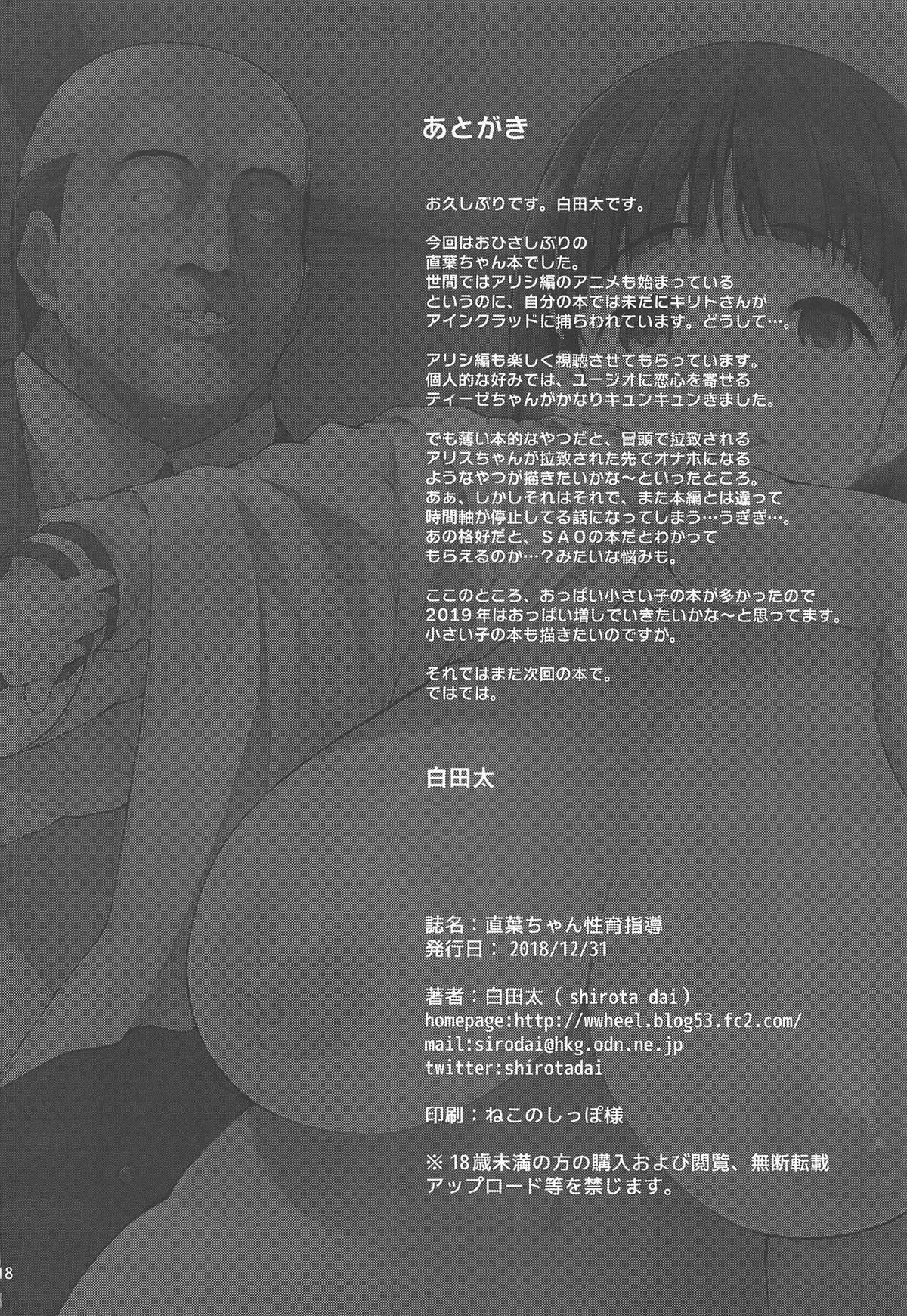 Suguha-chan Seiiku Shidou 19