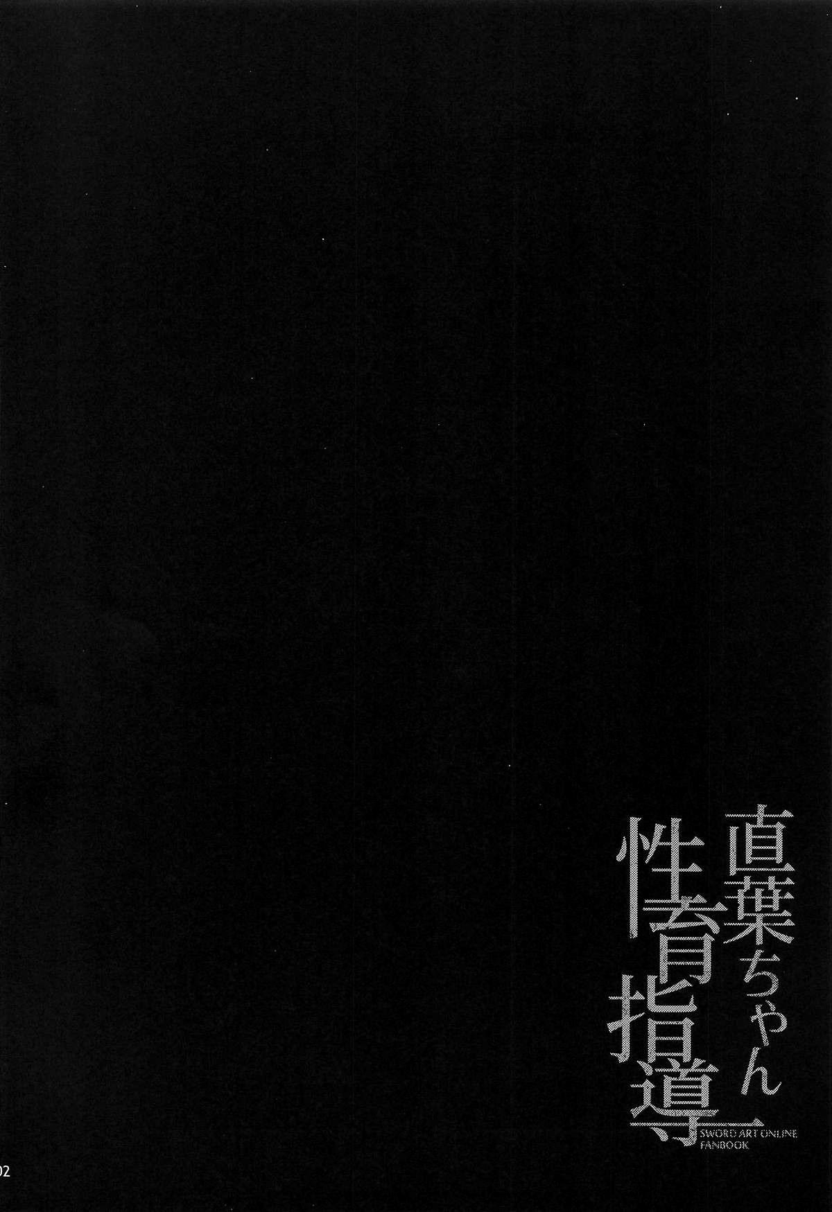 Suguha-chan Seiiku Shidou 3