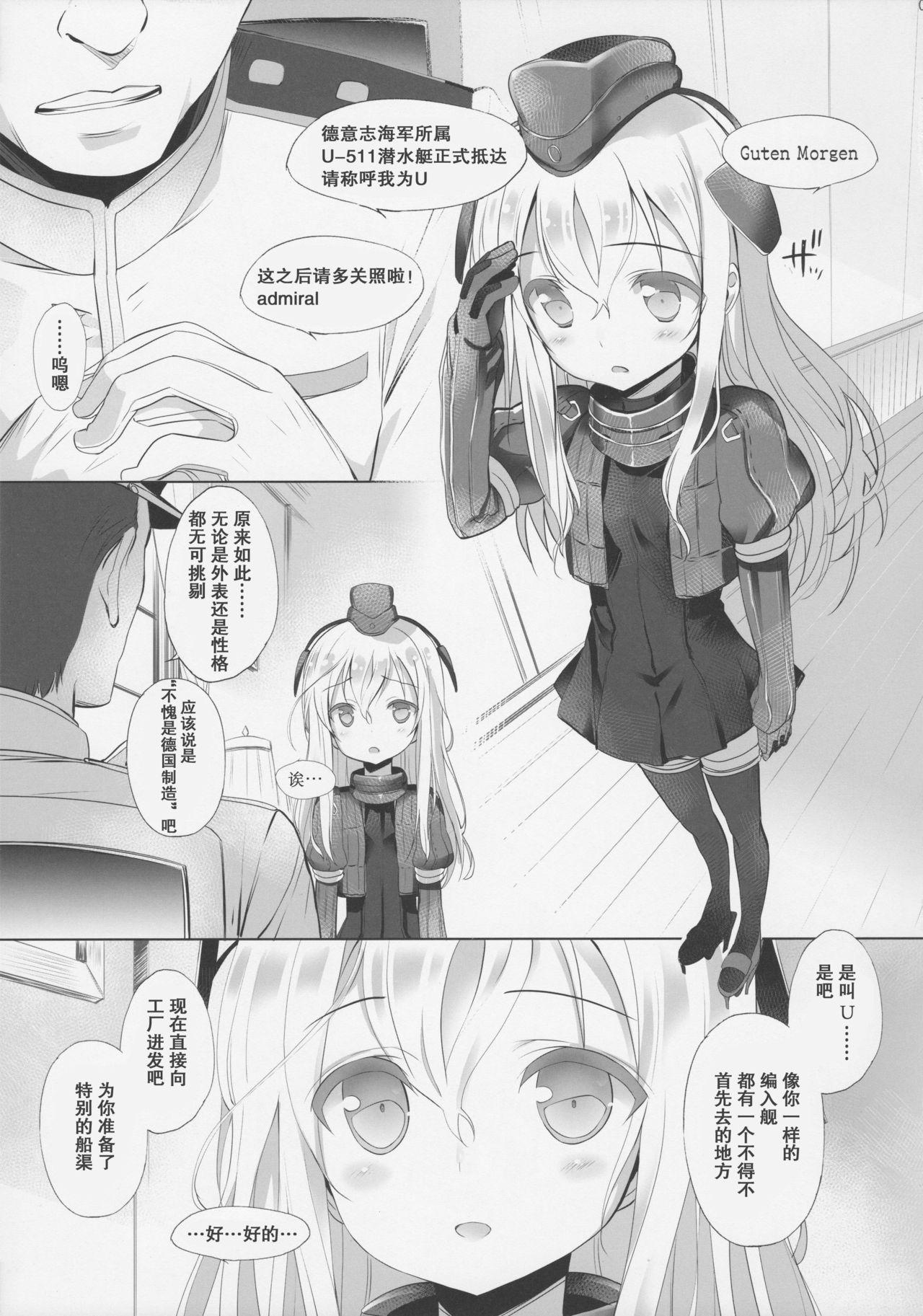Kaigaikan Kaizou Keikaku 4