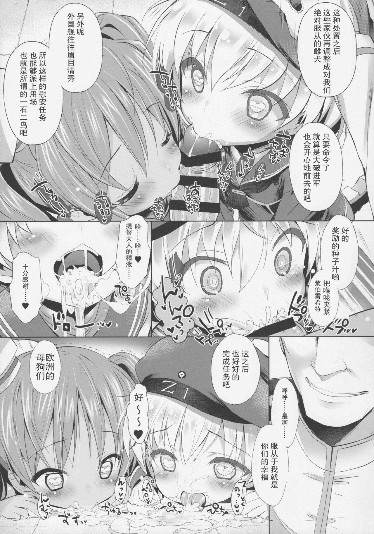 Kaigaikan Kaizou Keikaku 8