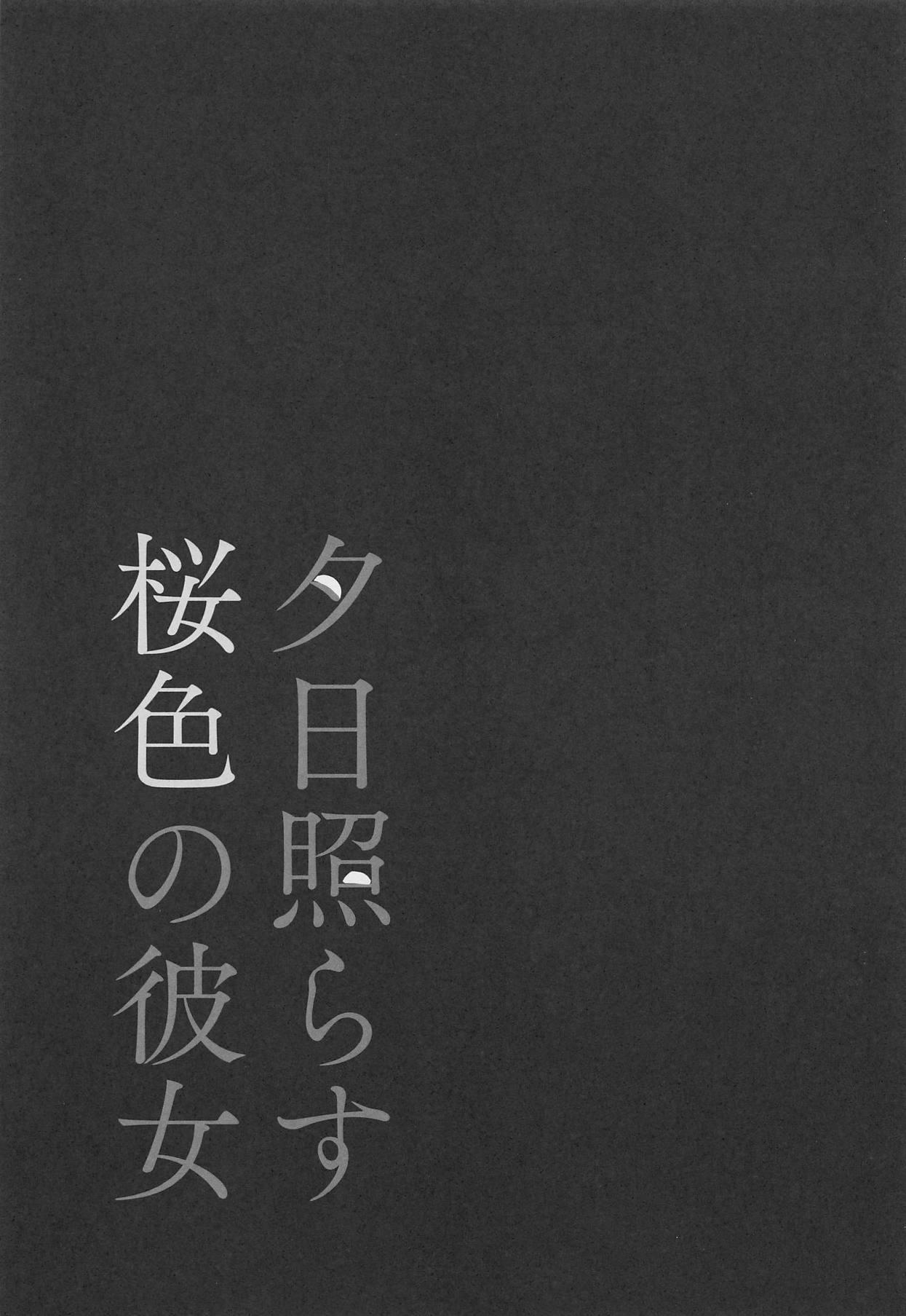 Yuuhi Terasu Sakurairo no Kanojo 23