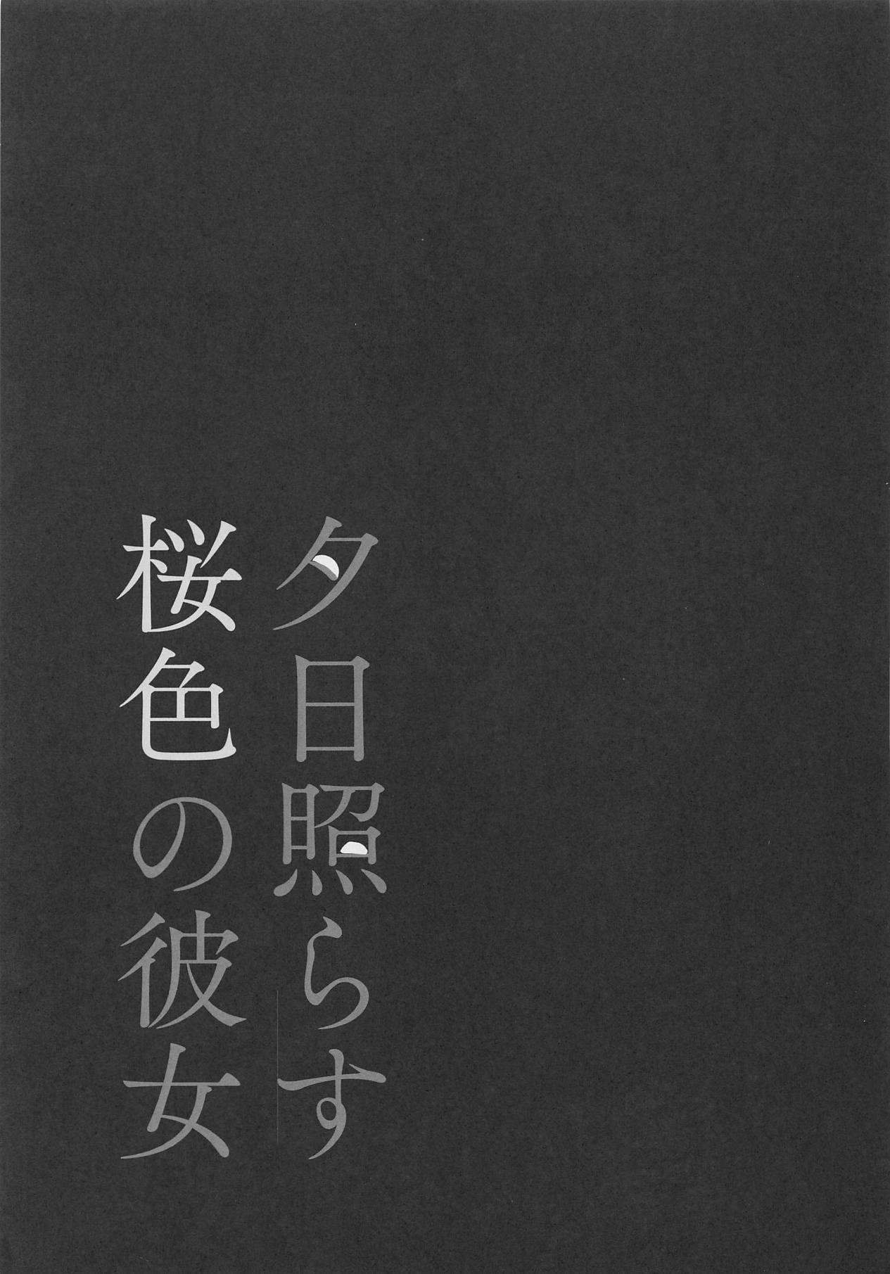 Yuuhi Terasu Sakurairo no Kanojo 3
