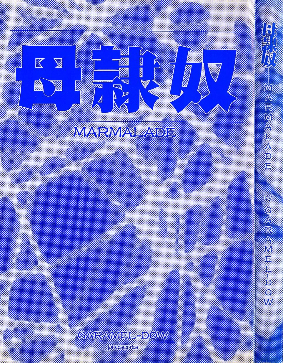 Marmalade - Mam's Slave 2