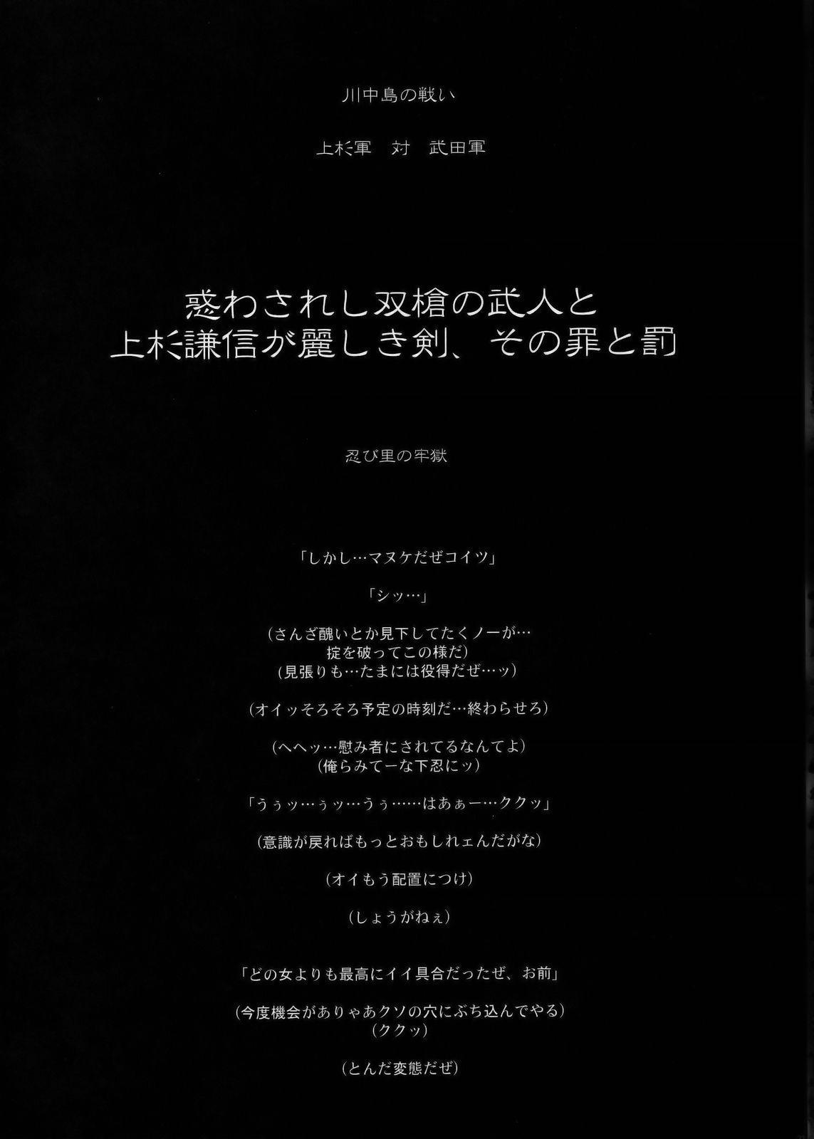 Sengoku Basara 21