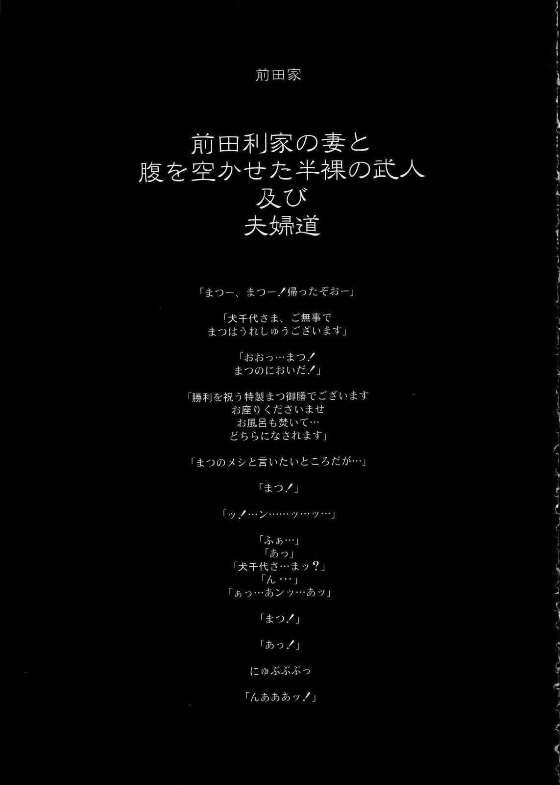 Sengoku Basara 29