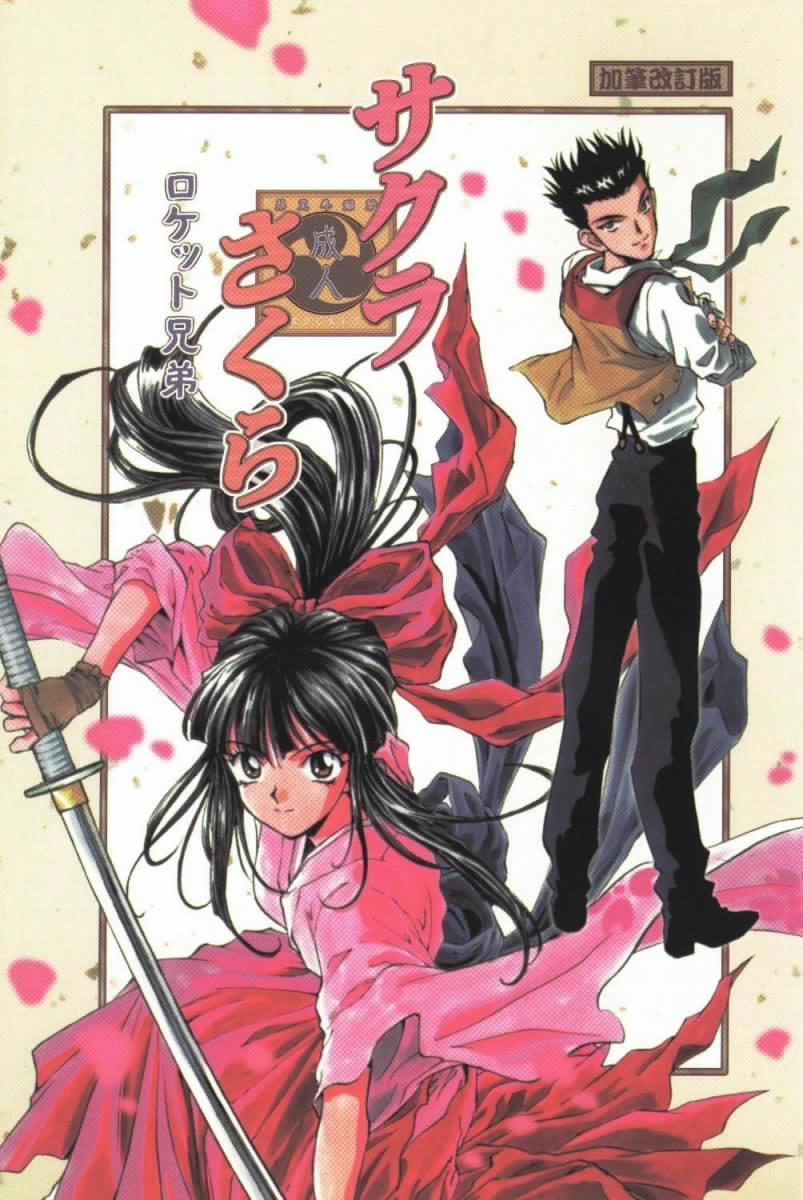 Sakura Sakura 0
