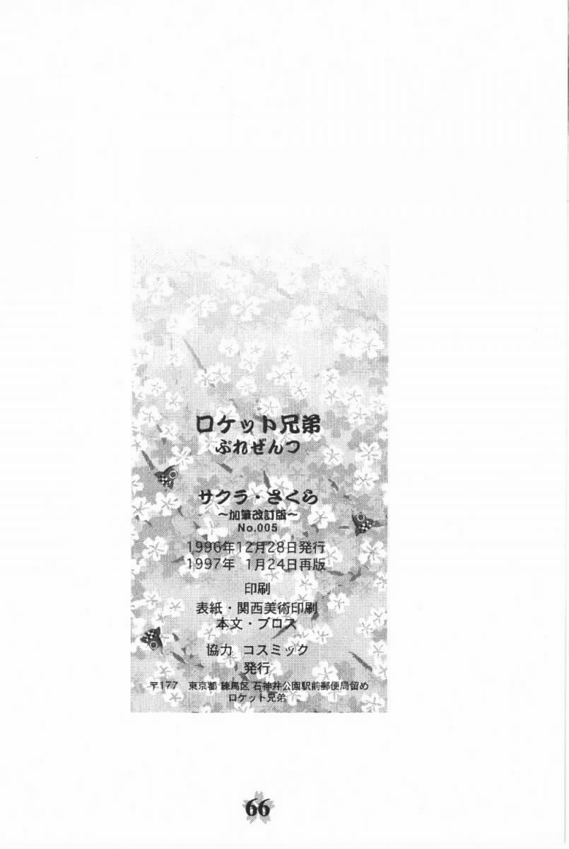 Sakura Sakura 24
