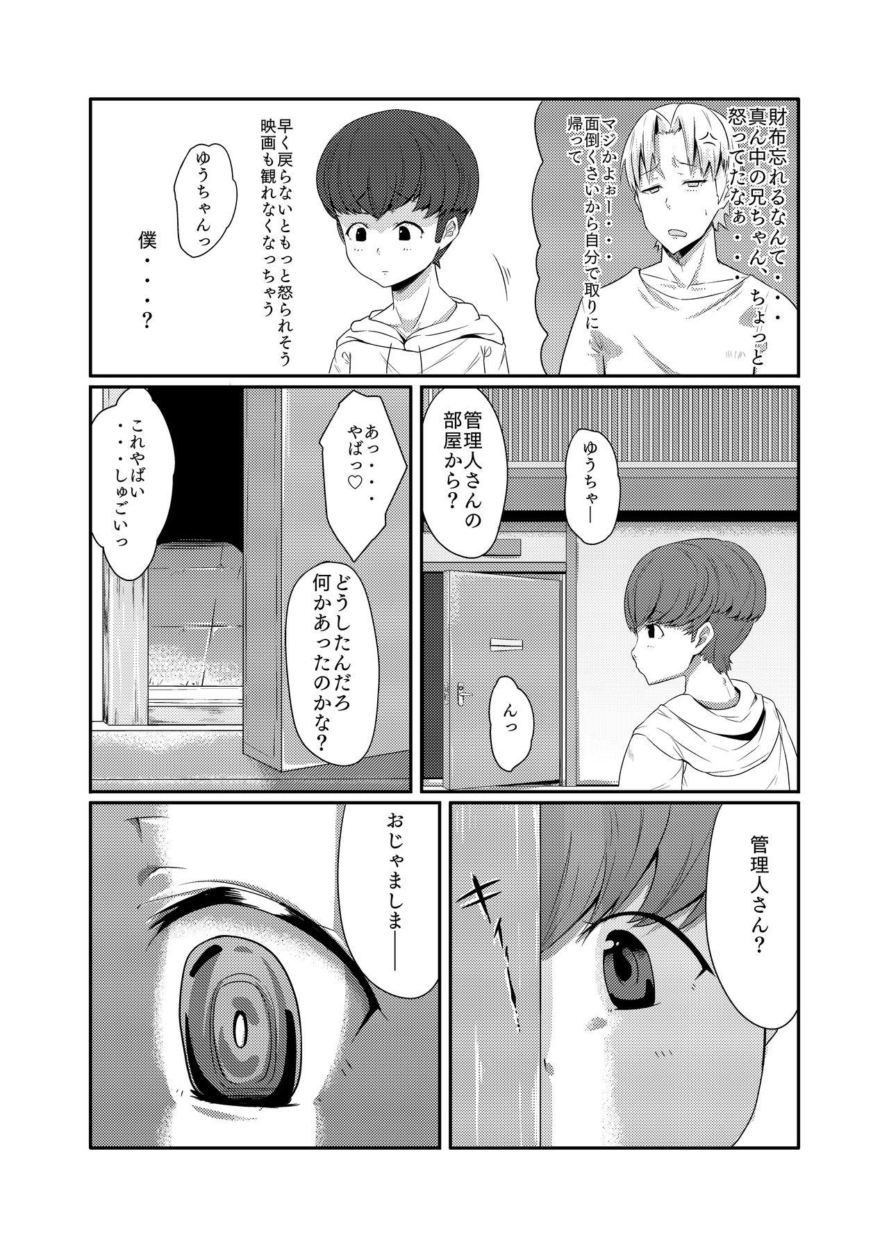 Kanrinin-san wa Mirareta!! 10