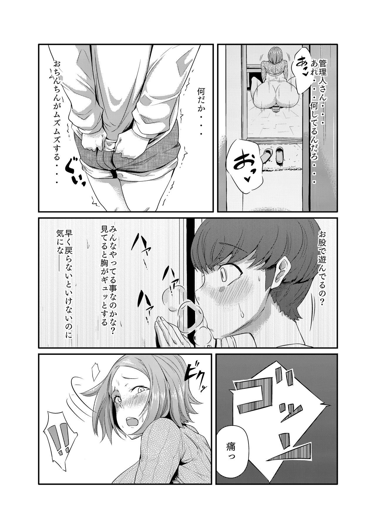 Kanrinin-san wa Mirareta!! 12